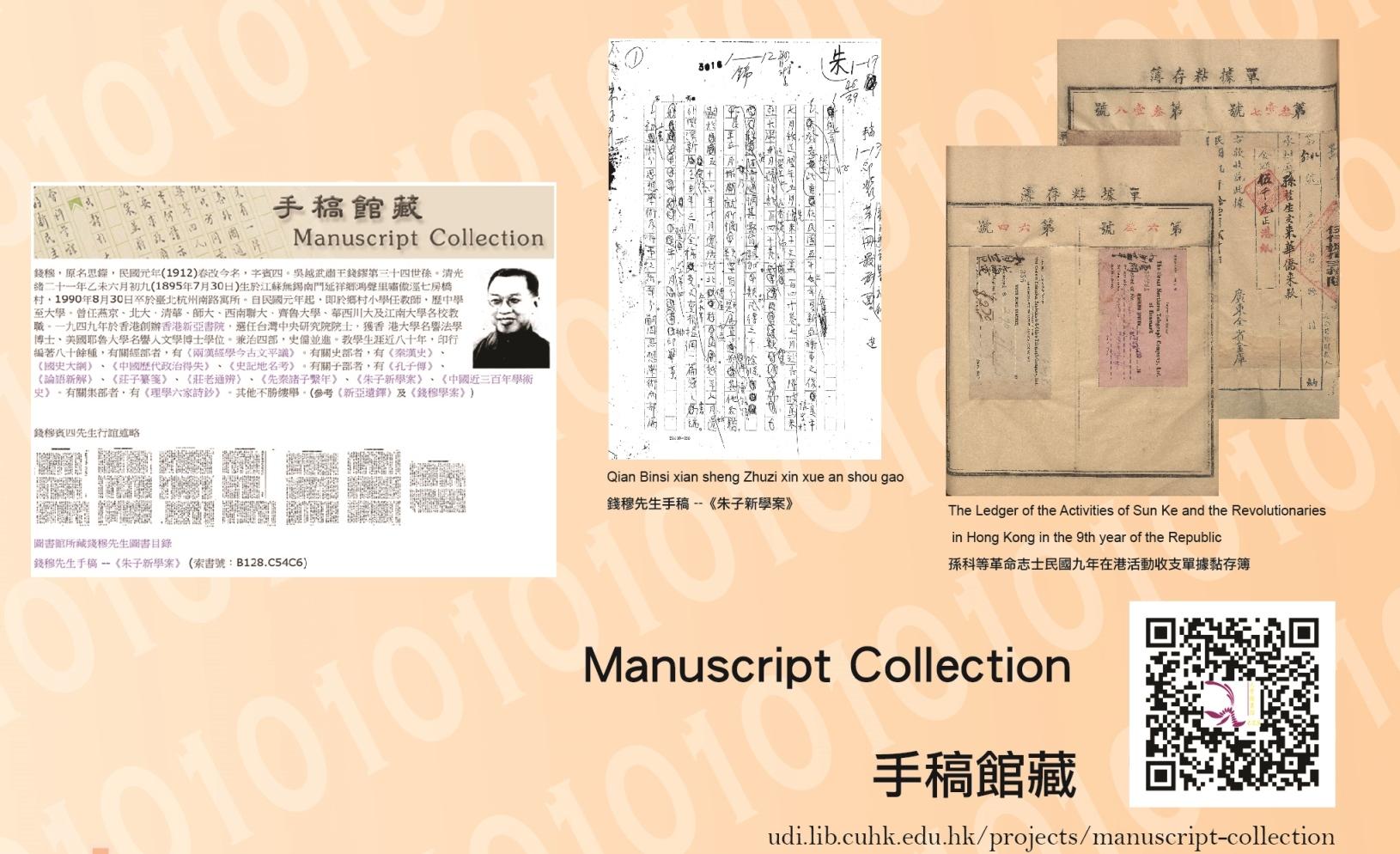 馆藏手稿的电子图像