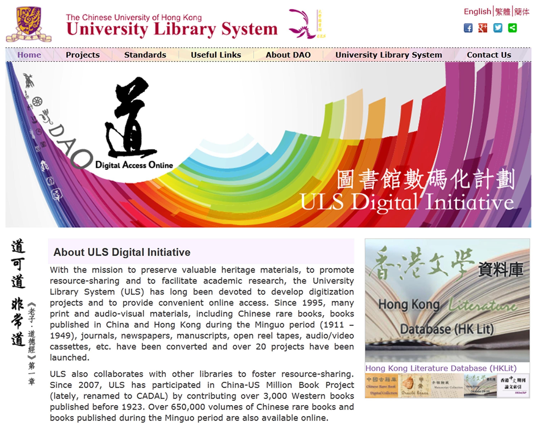 图书馆数码化计划网站