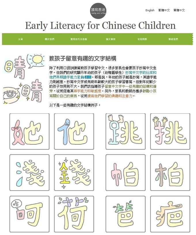 「香港幼儿语言发展」网站提供一系列针对幼儿中文读写发展的教学及游戏建议