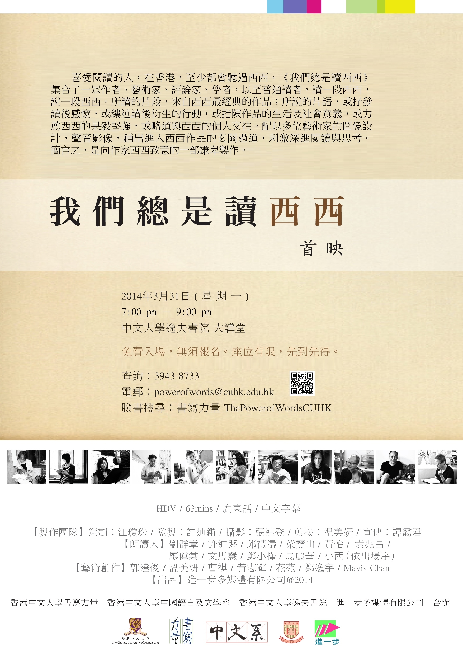 The Premiere of 'Reading Xixi'