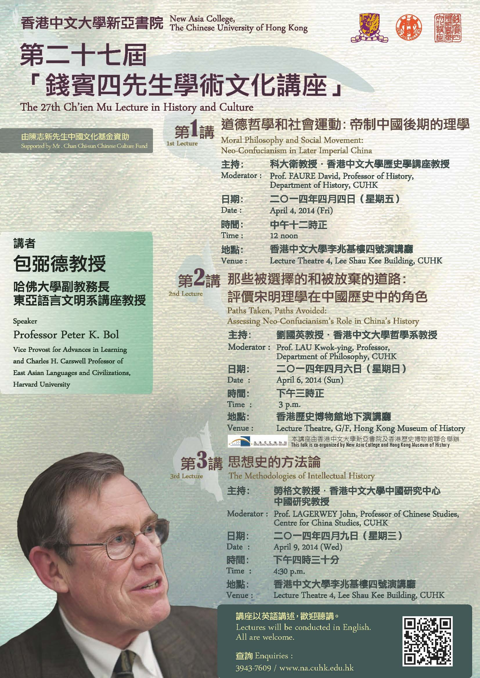 The 27th Ch'ien Mu Lecture in History and Culture