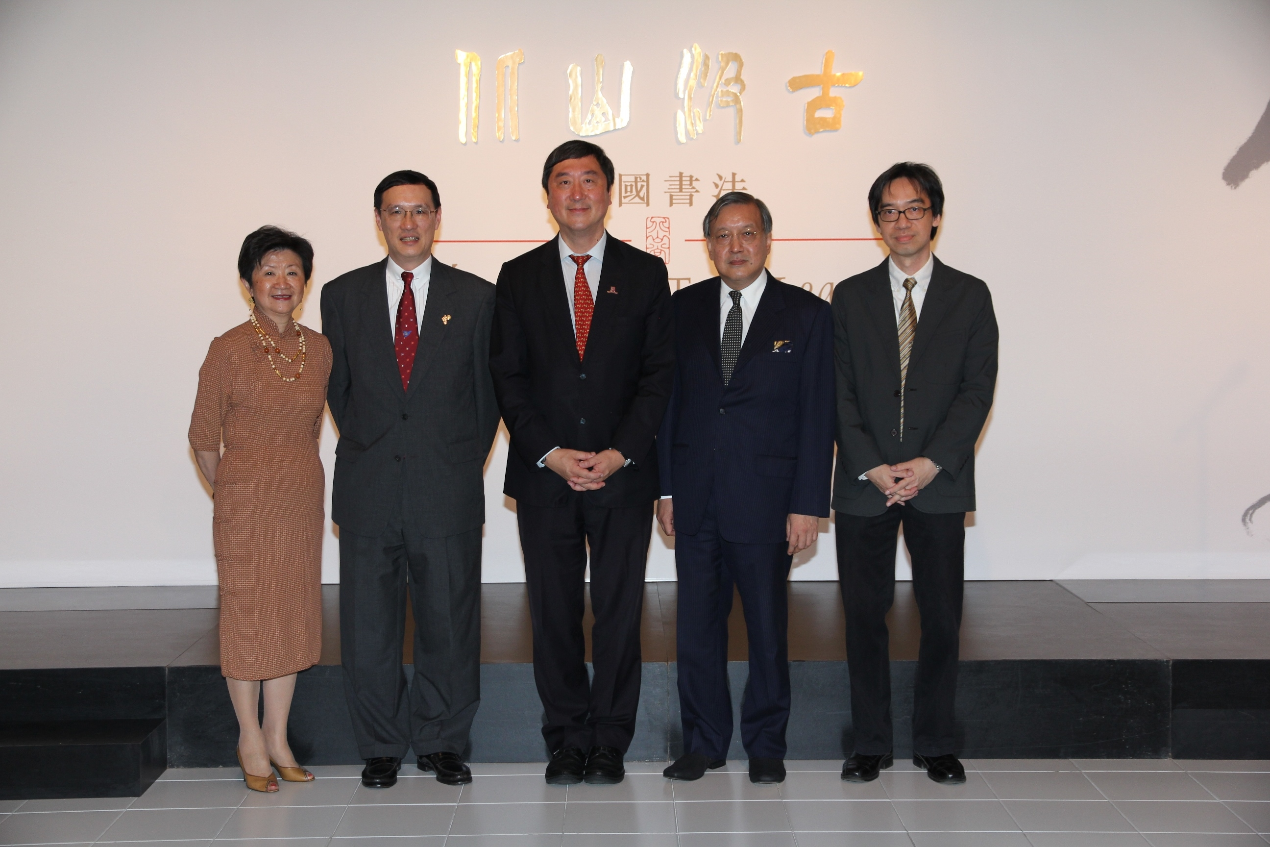 (From left) Prof. Jenny So, Director of Art Museum; Mr. Chien Lee, Chairman of Bei Shan Tang Foundation; Prof. Joseph Sung, Vice-Chancellor and President of CUHK; Mr. Christopher Mok, Chairman of Advisory Committee of the Art Museum; Prof. Harold Mok, Chairman of Department of Fine Arts and Curator of the exhibition, officiated at the opening reception.
