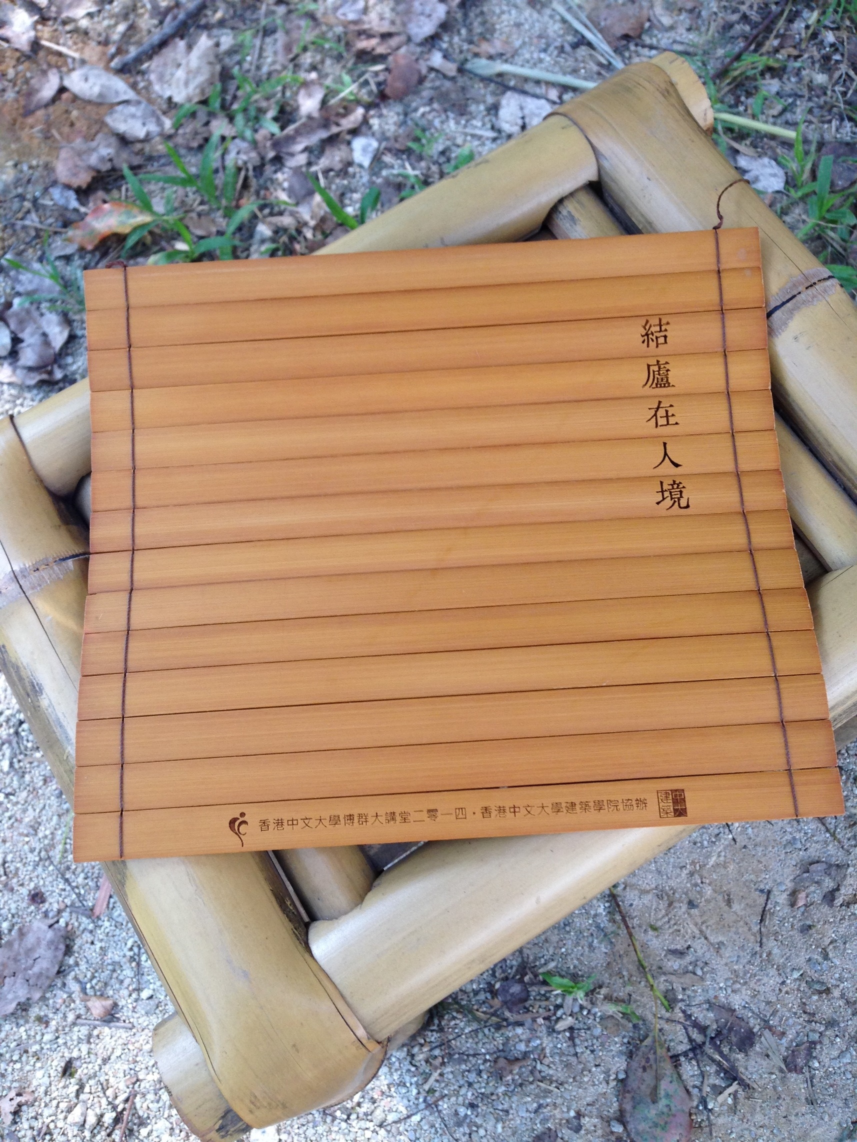 A bamboo scroll made for the 'Dialogue in the Bamboo Fence' activity.
