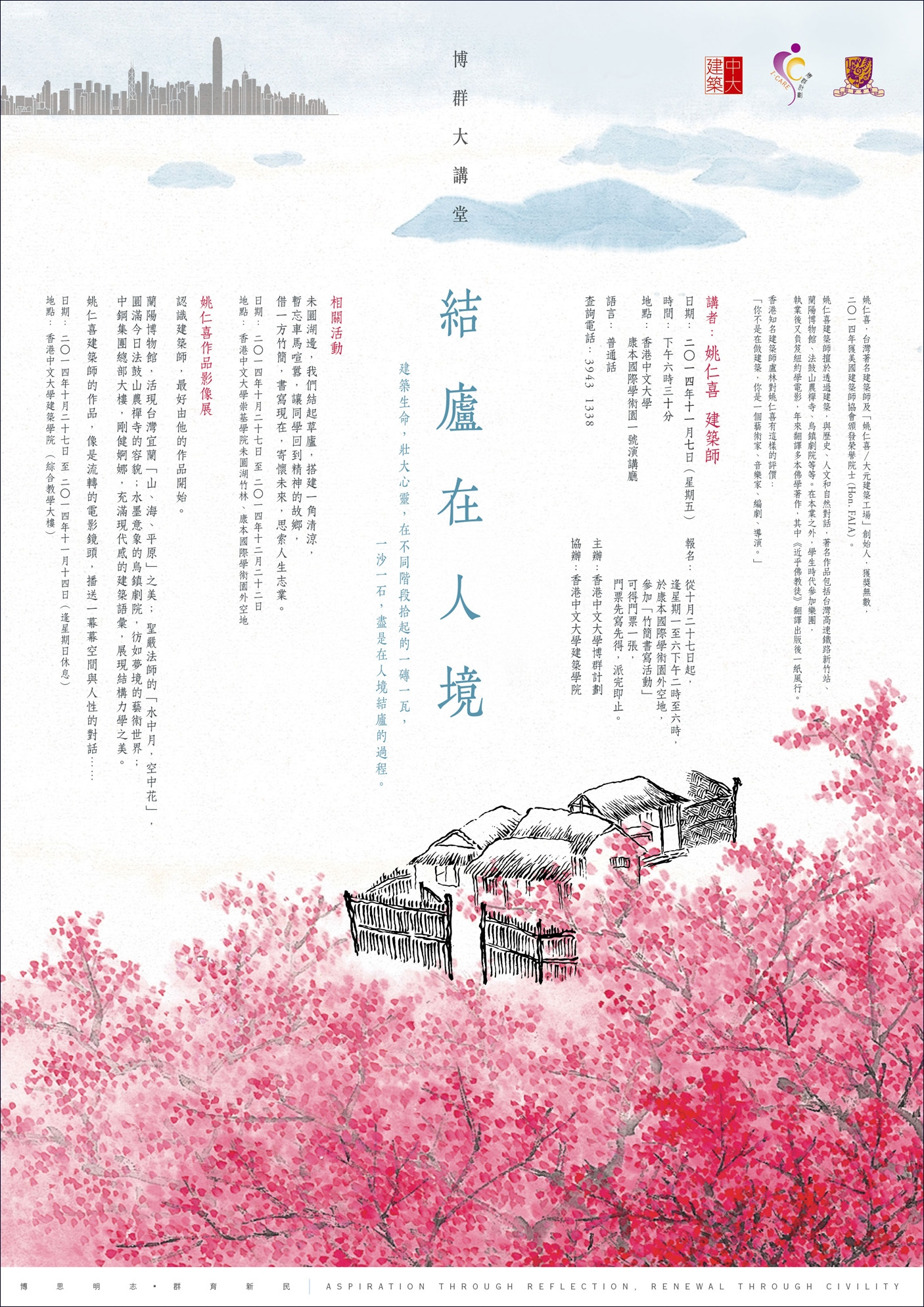 I•CARE University Lecture on Civility titled 'Making A Thatched Cottage Amongst the Throng of Men (結廬在人境)'