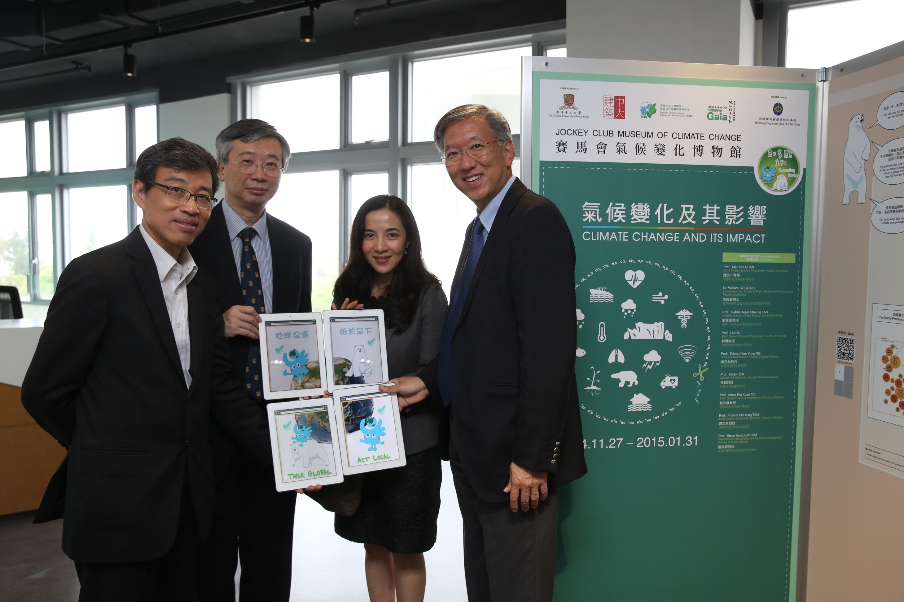 (From left) Mr Pak-shing Tai, Prof Tung Fung, Ms Shirley Fisher and Prof Nelson Chen officiate at the opening ceremony of 'Climate Change and Its Impact' exhibition.