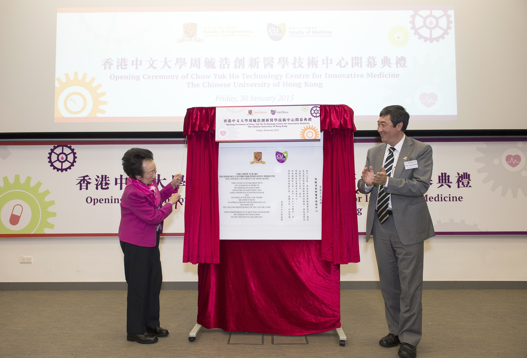 Prof. Joseph J.Y. Sung, Vice-Chancellor and President of CUHK (right) and  Ms. Therese P.F. Chow, Solicitor, Notary Public and China Appointed Attesting Officer unveil the plaque of  CUHK Chow Yuk Ho Technology Centre for Innovative Medicine.
