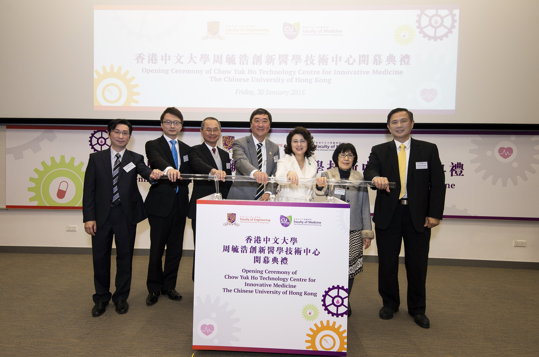 (From left) Prof. Philip W.Y. Chiu, Director of the Chow Yuk Ho Technology Centre for Innovative Medicine, CUHK;  Prof. Francis K.L. Chan, Dean, Faculty of Medicine, CUHK;  Prof. T.F. Fok, Pro-Vice-Chancellor and Vice-President, CUHK;  Prof. Joseph J.Y. Sung, Vice-Chancellor and President, CUHK; Miss Janet Wong, Commissioner for Innovation and Technology; Prof. Fanny M.C. Cheung, Pro-Vice-Chancellor and Vice-President, CUHK;  and Prof. Irwin K.C. King, Associate Dean of the Faculty of Engineering, CUHK.