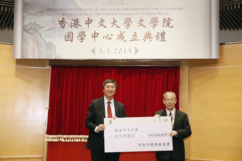 冯燊均国学基金会主席冯燊均先生(右)致送支票予中大校长沈祖尧教授。