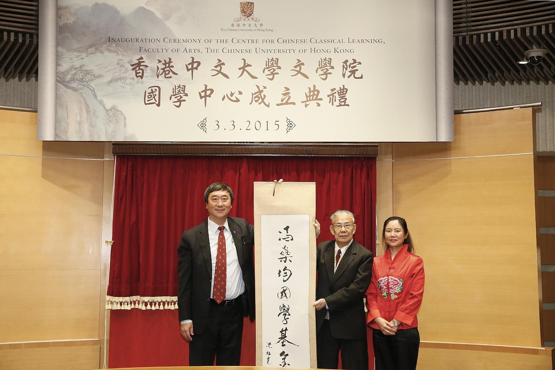 中大校长沈祖尧教授亲书一幅挂轴送予冯燊均国学基金会。