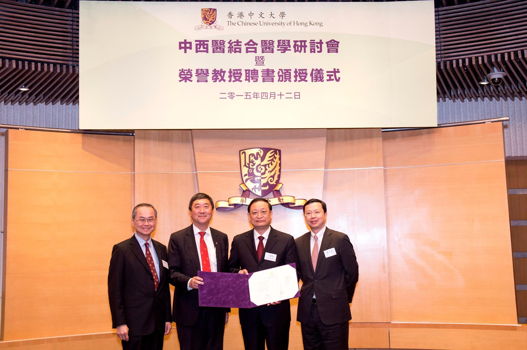 中大校長沈祖堯教授 (左二)、副校長霍泰輝教授(左一)和署理醫學院院長陳德章教授(右一)頒授榮譽教授聘書予王國強教授(右二)。