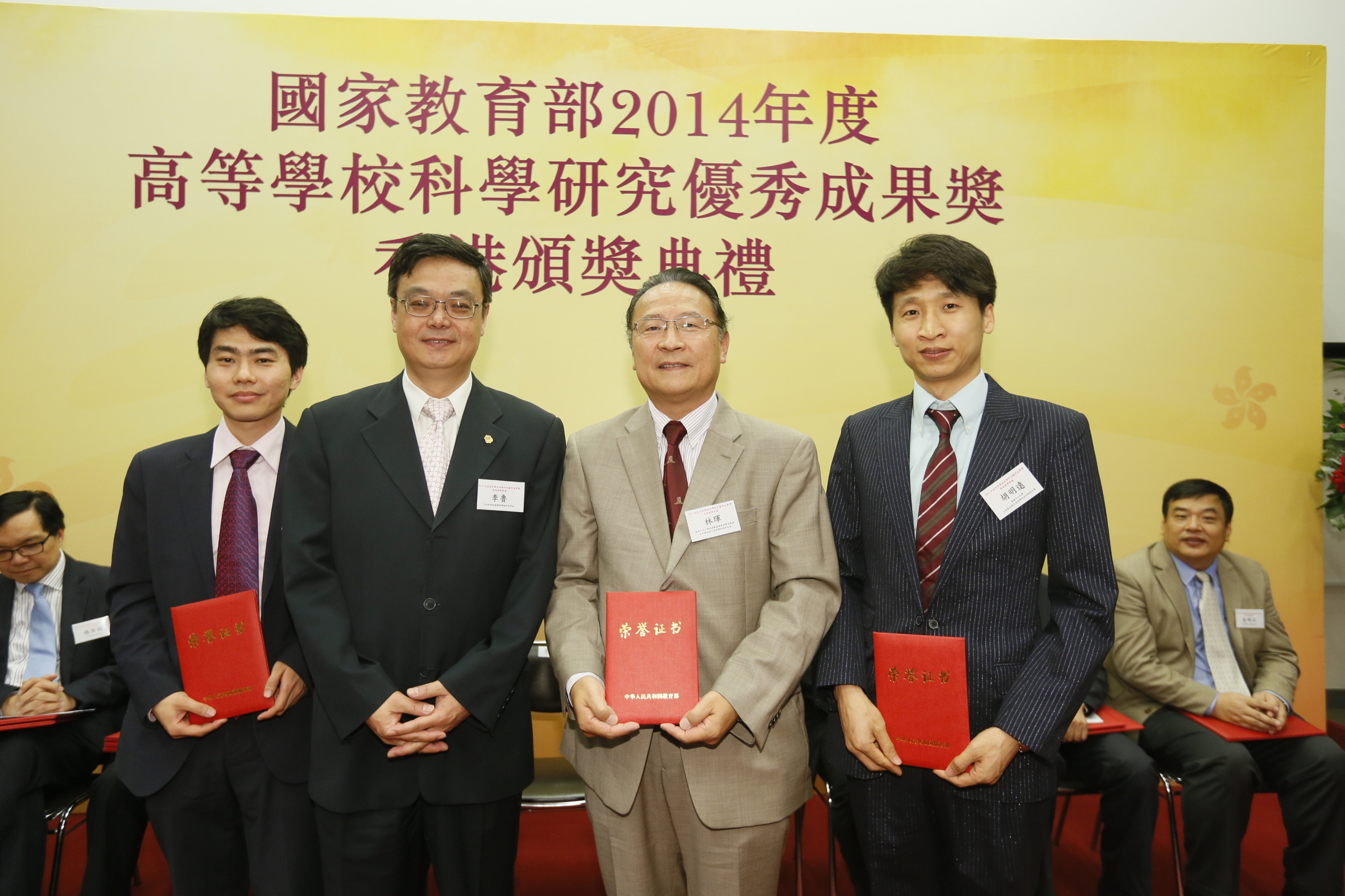 Prof. Hui Lin (2nd right) and his research team receive their award certificates from Prof. Lu Li (2nd left).
