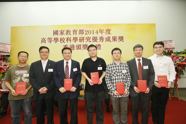 Prof. Jianbin Xu (3rd left) and his research team receive their award certificates from Prof. Lu Li (2nd left).