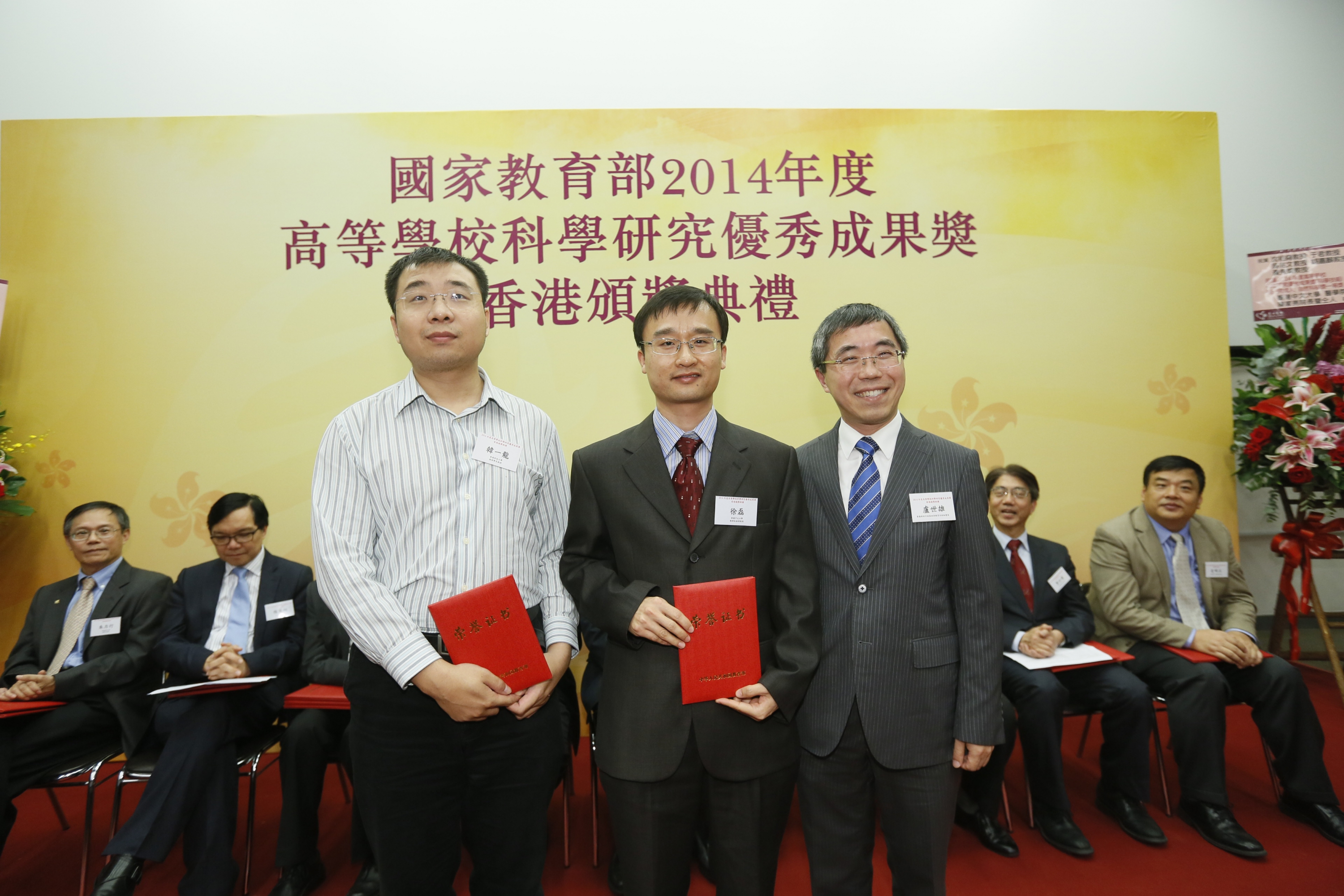 Prof. Lei Xu (middle) receives his award certificate from Mr. Brian Lo (right).