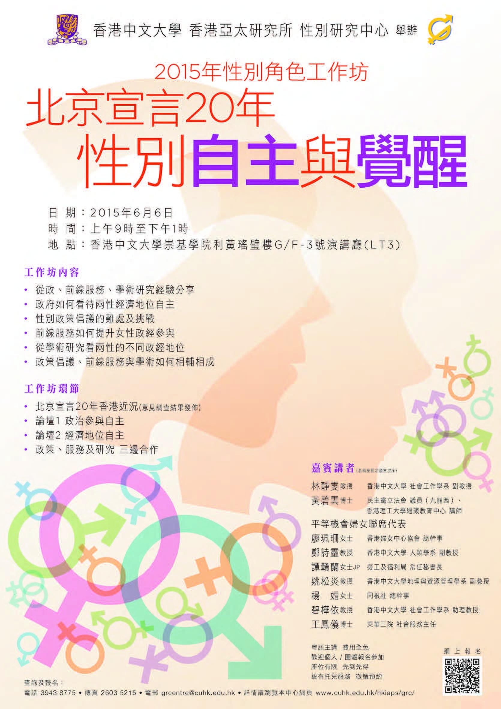 2015年性別角色工作坊 「北京宣言20年:性別自主與覺醒」