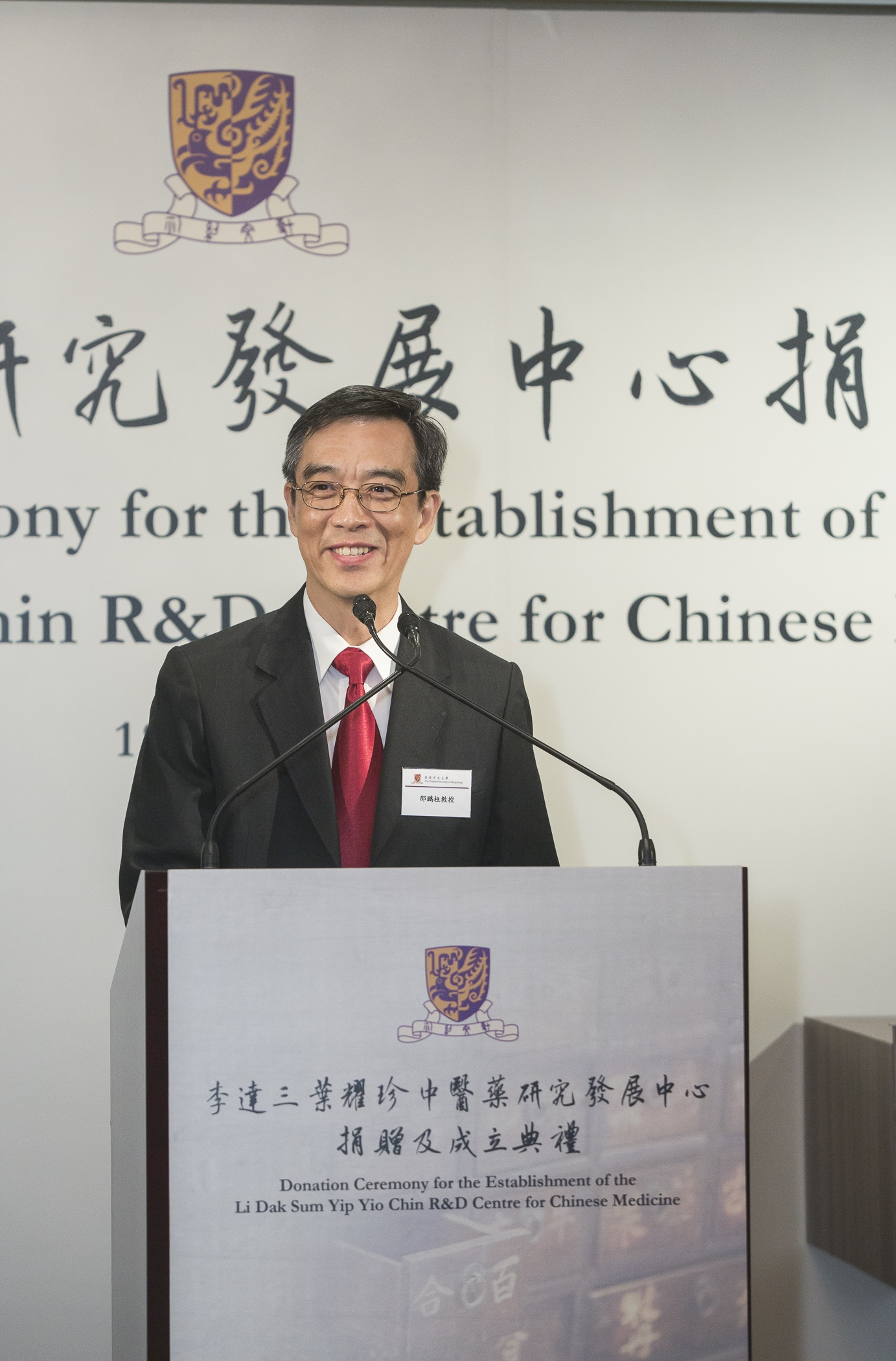 Prof. Shaw Pang Chui introduces the key development directions of the Li Dak Sum Yip Yio Chin R&D Centre for Chinese Medicine.