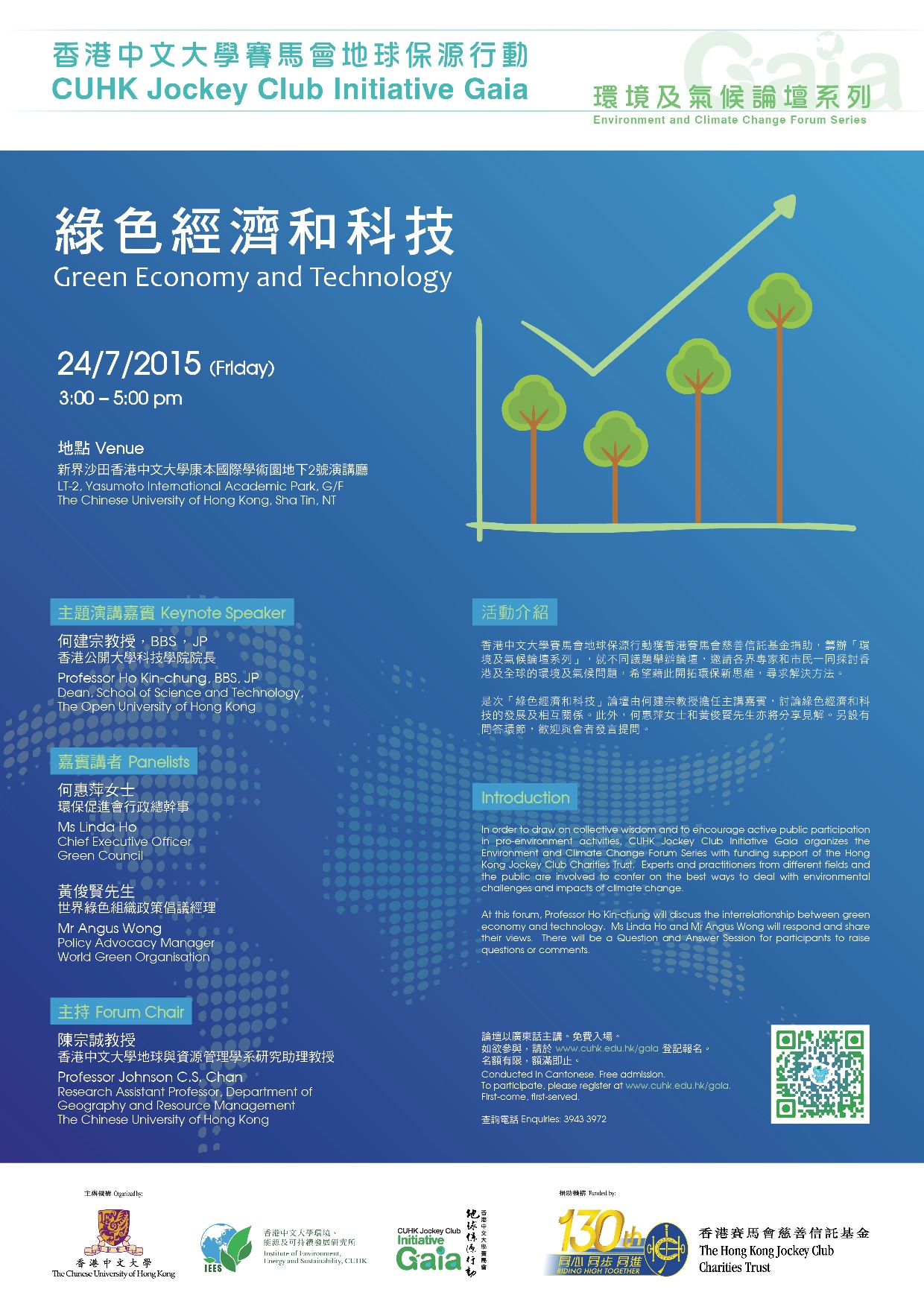 The Environment and Climate Change Forum on 'Green Economy and Technology'