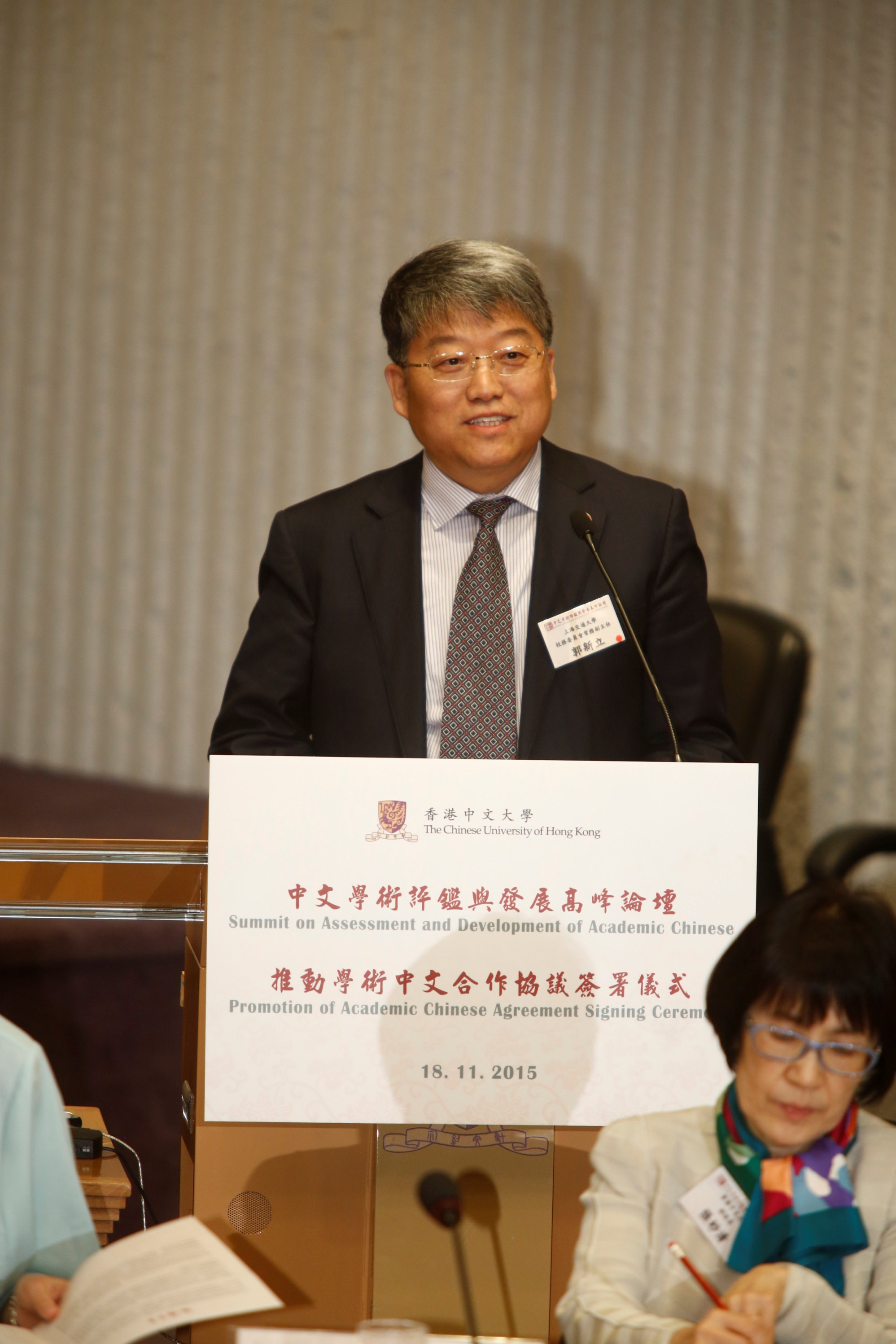 Prof. Guo Xin-Li, Vice Party Secretary of Shanghai Jiao Tong University, one of the initiating universities, delivers a speech.