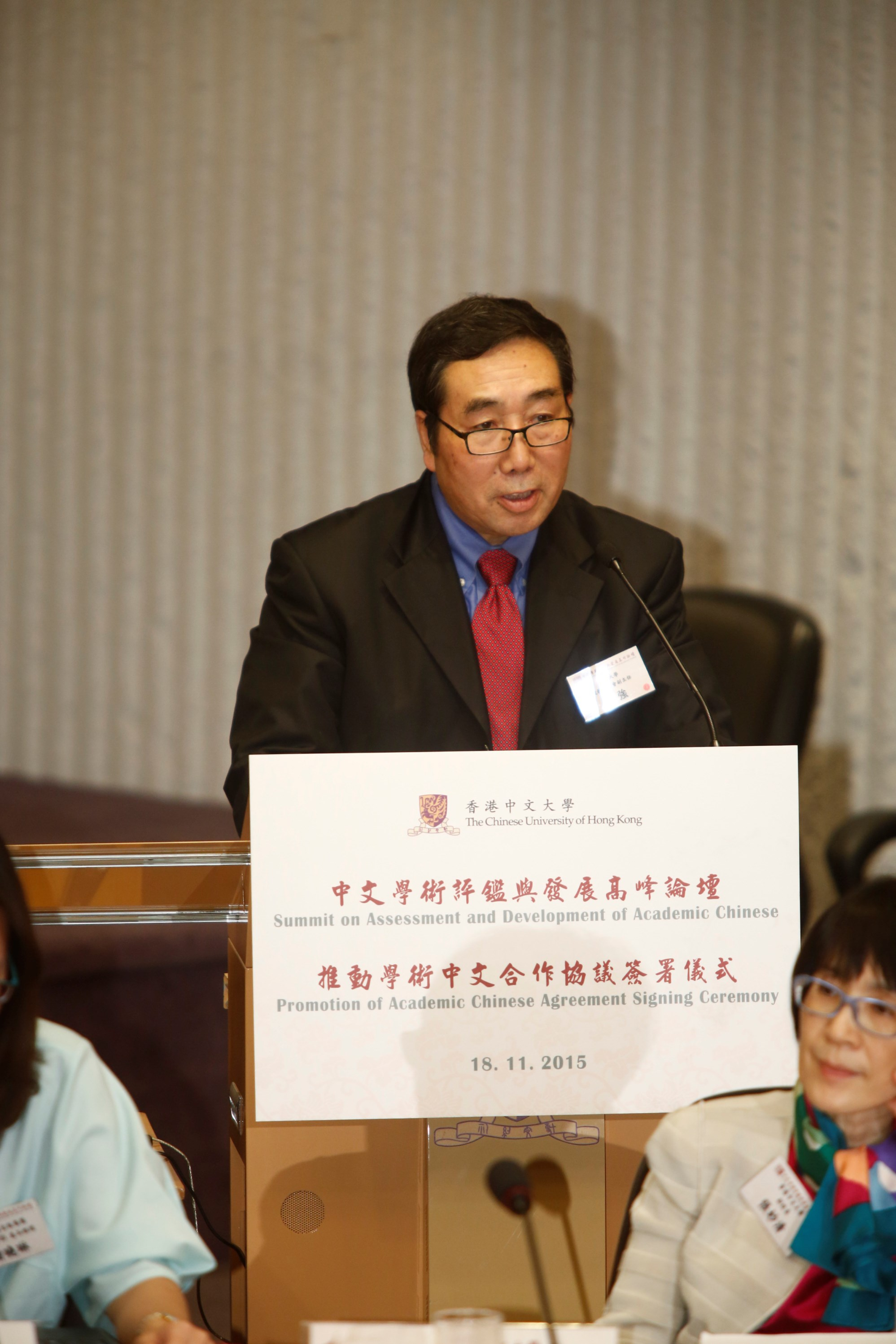 Prof. Lee Qiang, Vice Party Secretary of Peking University, one of the initiating universities, delivers a speech.