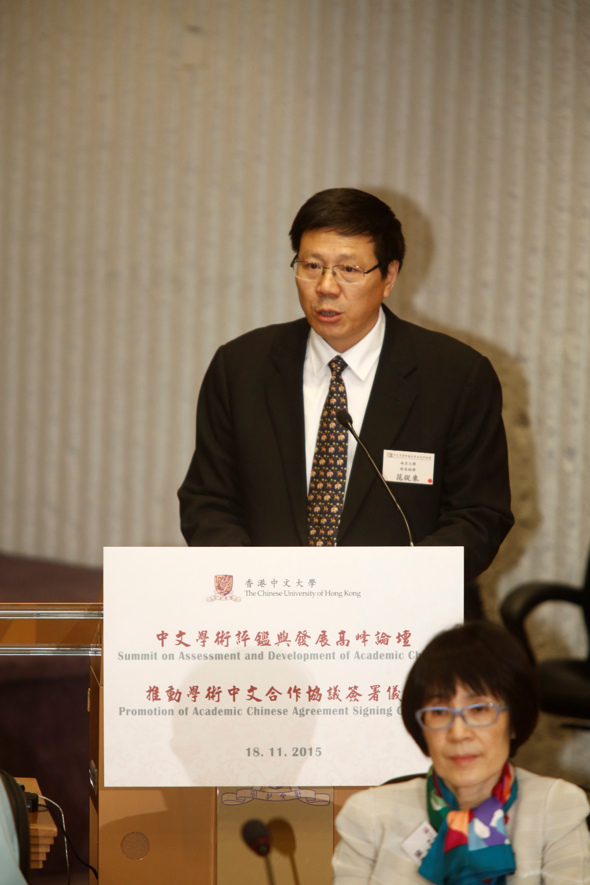 Prof. Fan Cong-Lai, Assistant President of Nanjing University, one of the initiating universities, delivers a speech.