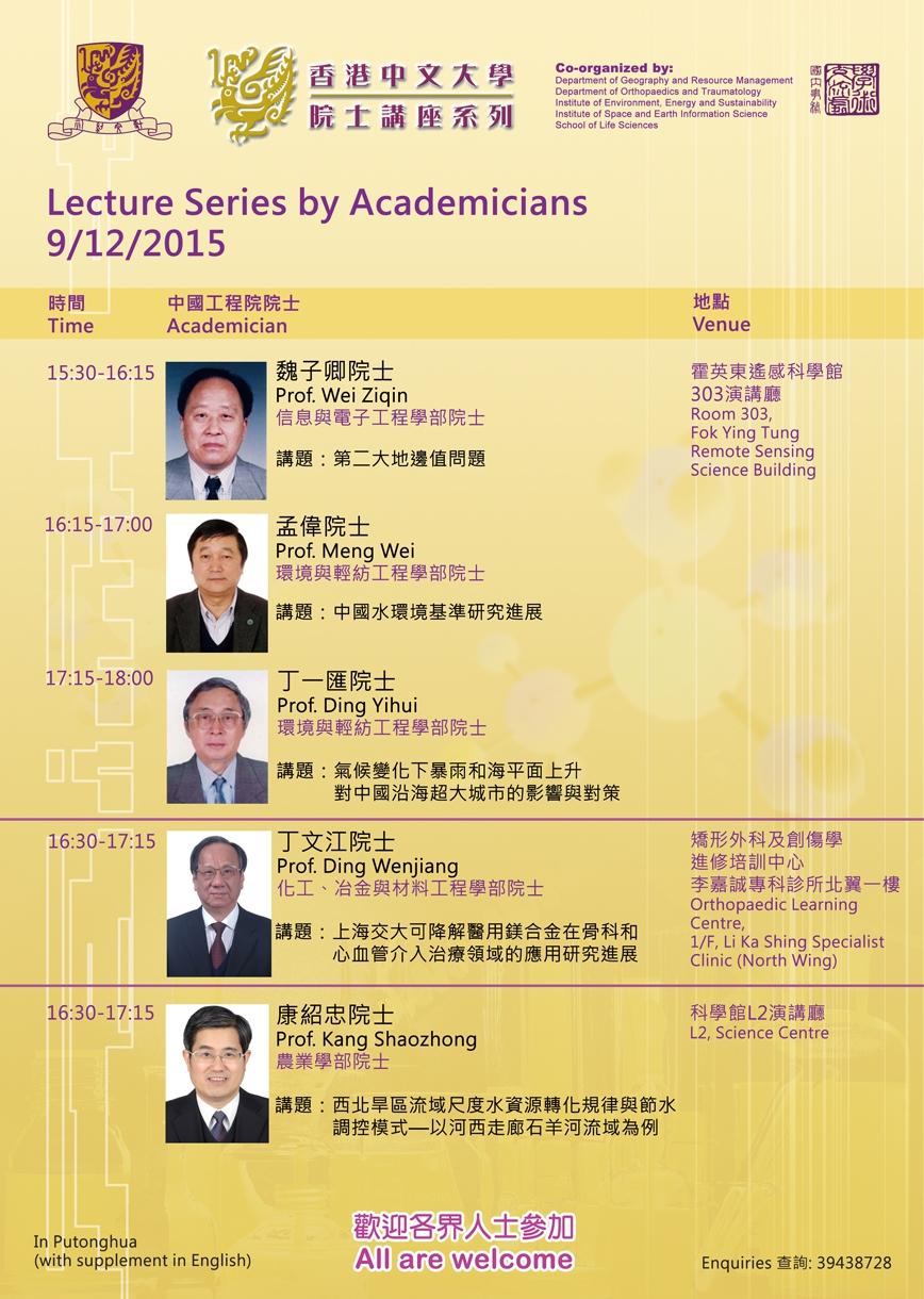 中國工程院「院士訪校計劃」暨「院士講座系列」