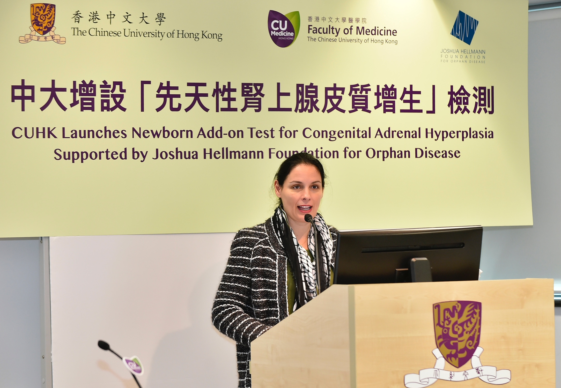 Mrs Christina STRONG, Founder and Chair of the Joshua Hellmann Foundation (JHF) for Orphan Disease, shares the results of the territory's first newborn metabolic screening programme run by CUHK Medicine since July 2013.  The programme can test 35 kinds of Inborn Errors of Metabolism (IEM) and more than 20,000 newborn babies have joined the newborn metabolic screening programme till now.