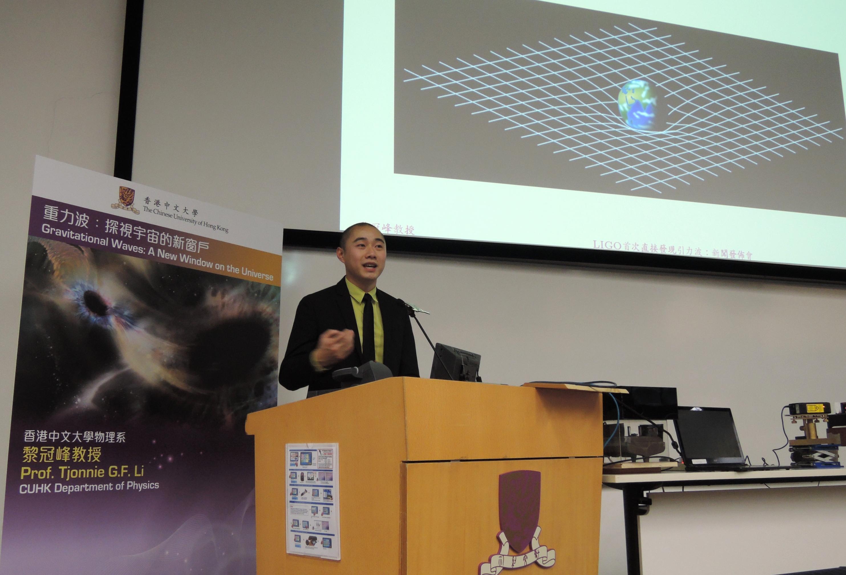 中大物理系研究助理教授黎冠峰教授是唯一一位來自香港院校的科學家參與是次重力波的發現。