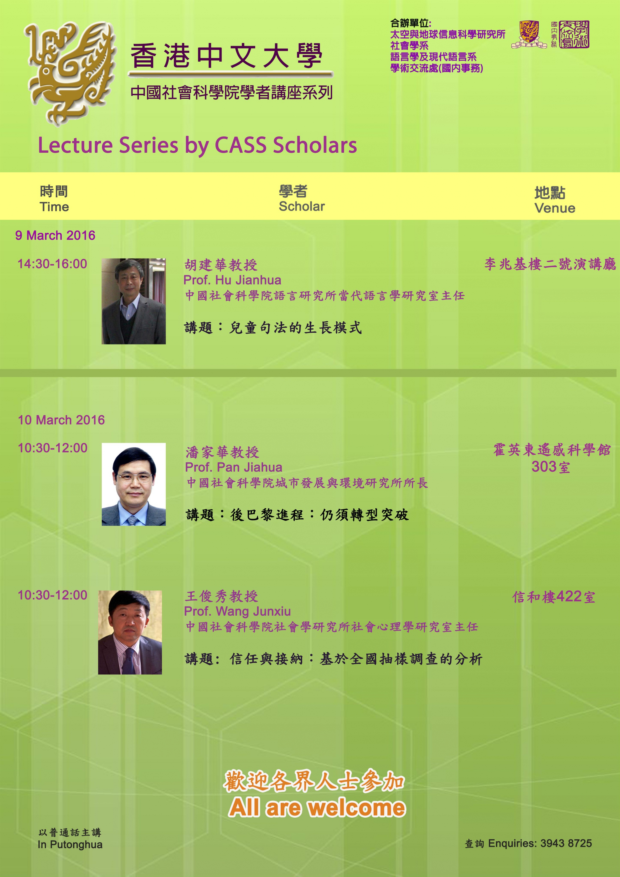 The 5th Chinese Academy of Social Sciences (CASS) Scholars Visit Programme