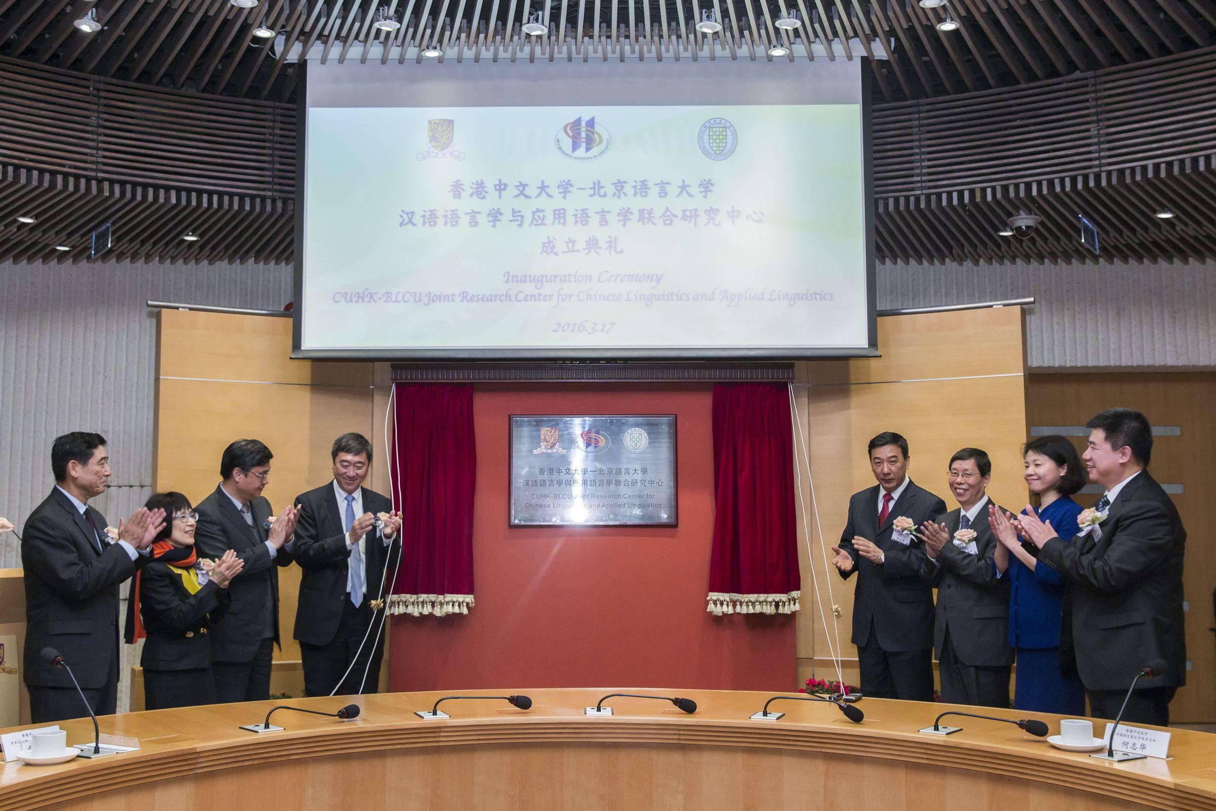 香港中文大學-北京語言大學漢語語言學與應用語言學聯合研究中心揭牌典禮。