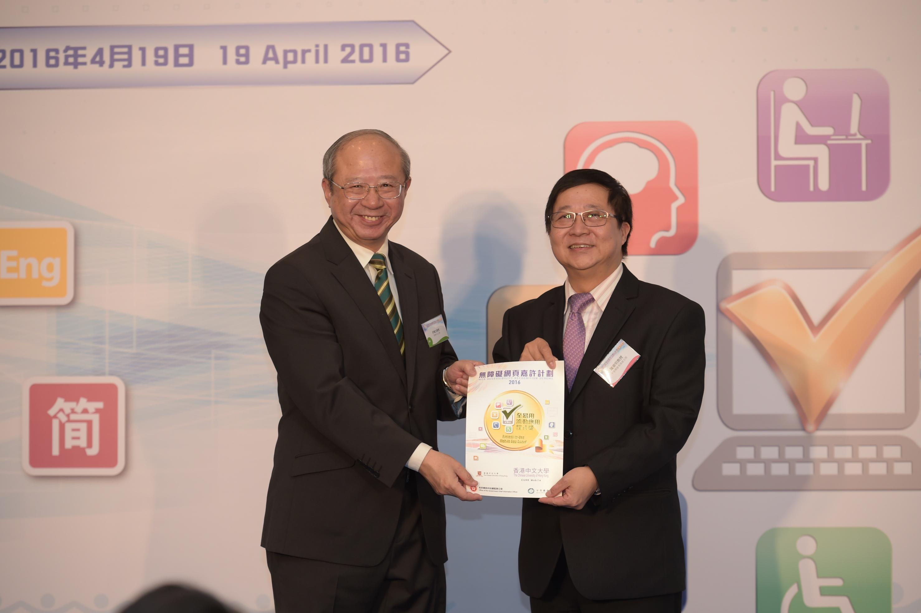 平等機會委員會主席陳章明教授(右)頒授「至易用流動應用程式獎」予中大副校長許敬文教授。