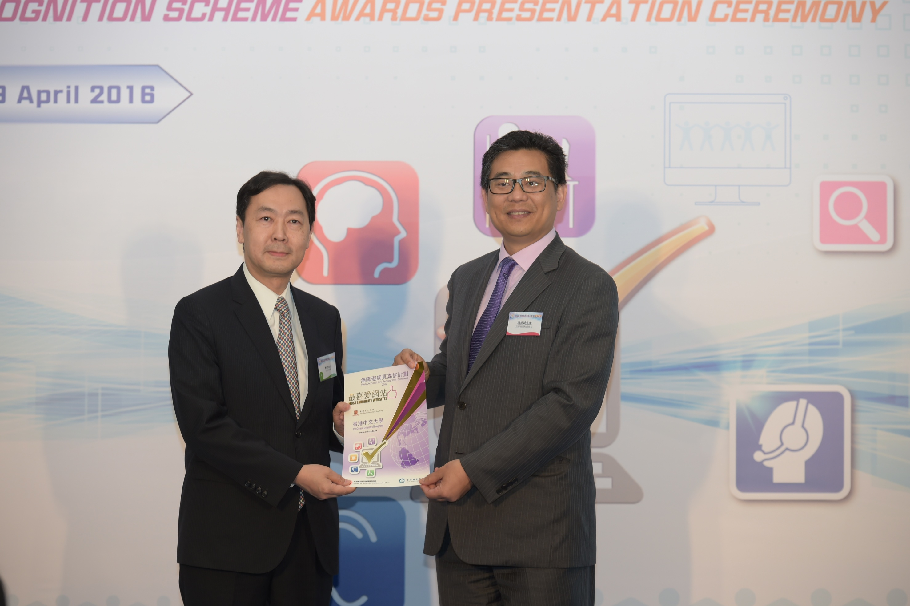 Ir. Allen Yeung, Government Chief Information Officer (right) presents the 'Most Favourite Website Award' to Mr. Tommy Cho, Director of Information Services Office of CUHK.