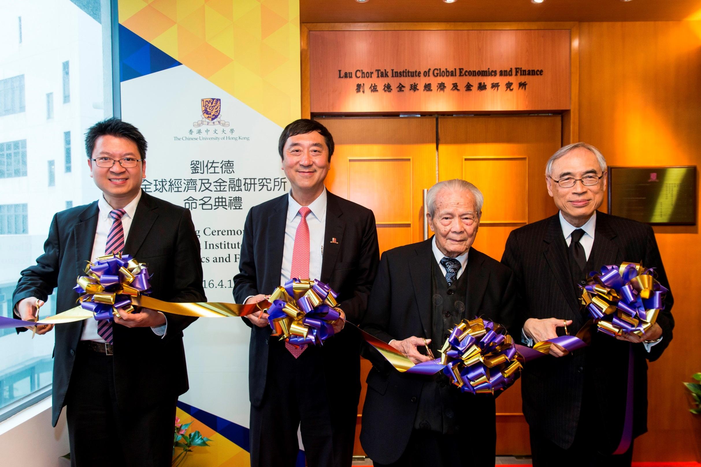 主礼嘉宾主持刘佐德全球经济及金融研究所剪彩仪式:(左起) 庄太量教授、沈祖尧校长、刘佐德先生,以及刘遵义教授。
