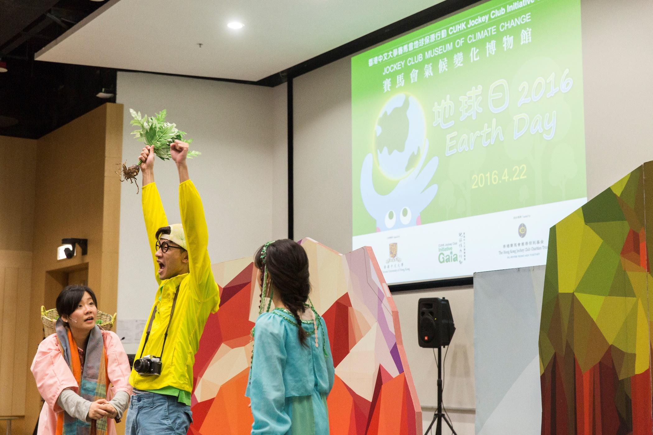 气候变化奇幻剧场「少年Green的保源之旅」地球日特别演出。