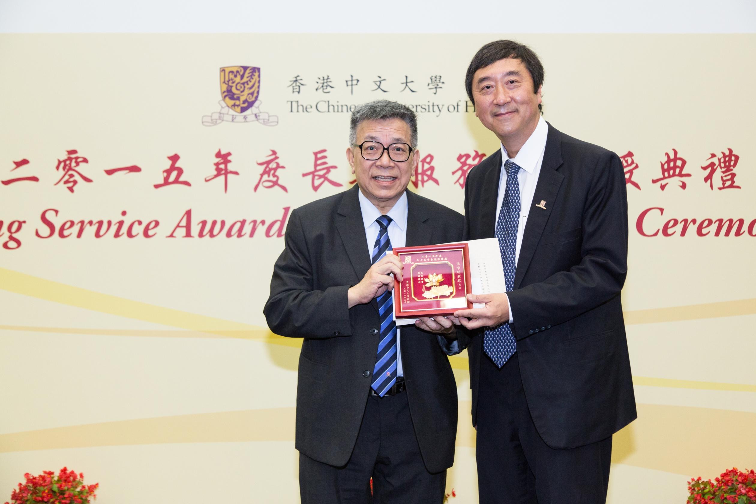 中大校长沈祖尧教授颁授长期服务奖予张学明教授(左)。