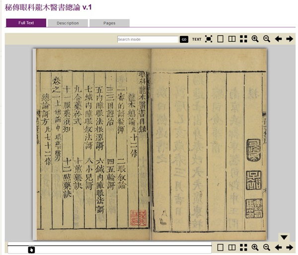 《秘傳眼科龍木醫書總論》[1575年]