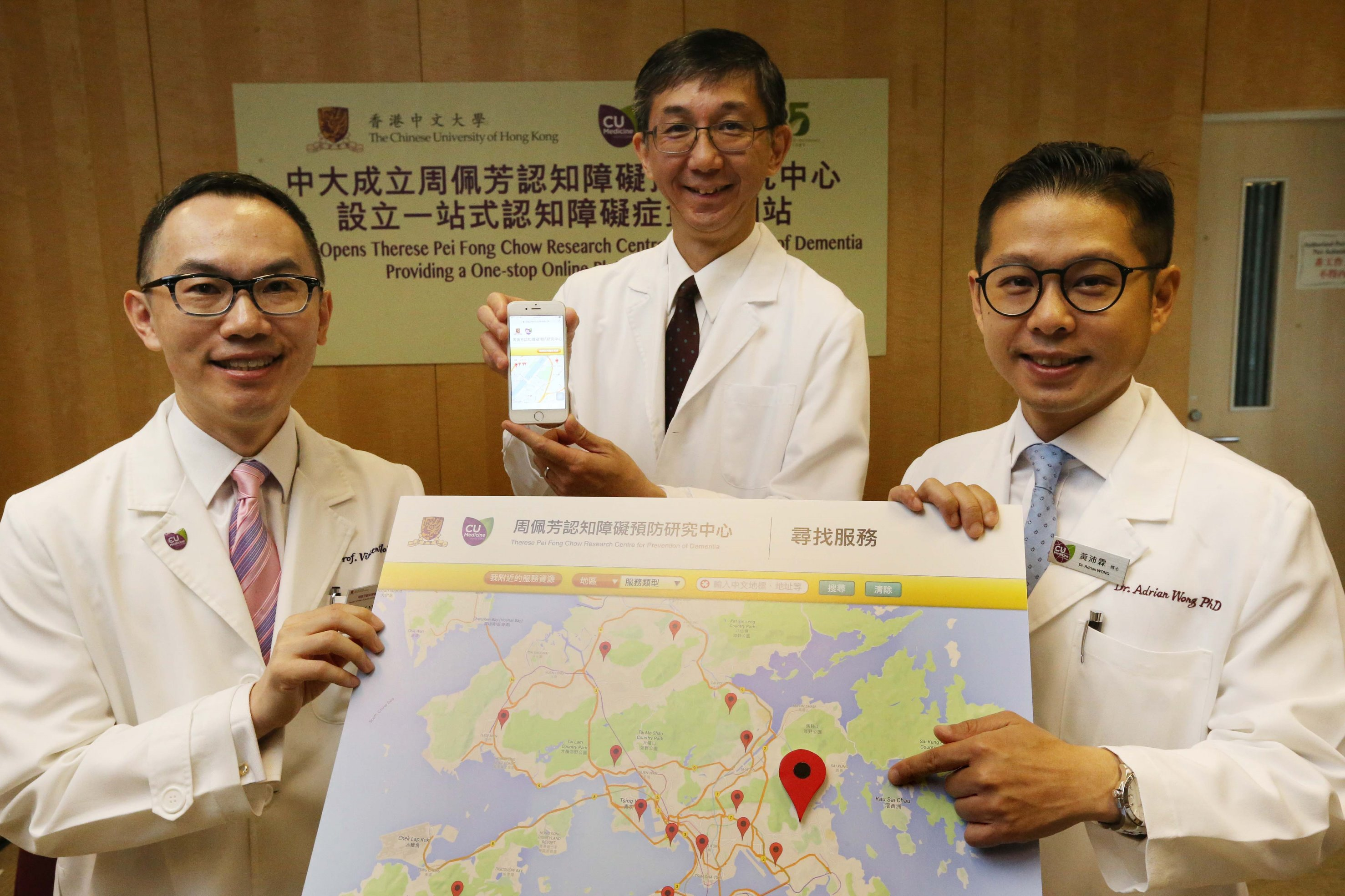 (From left) Prof. Vincent Chung Tong MOK, Division of Neurology, Department of Medicine and Therapeutics; Prof. Timothy Chi Yui KWOK, Division of Geriatrics, Department of Medicine and Therapeutics; and Dr. Adrian WONG, Research Assistant Professor, Division of Neurology, Department of Medicine and Therapeutics, CUHK Faculty of Medicine, demonstrate the service finding function of the Centre's one-stop online platform.