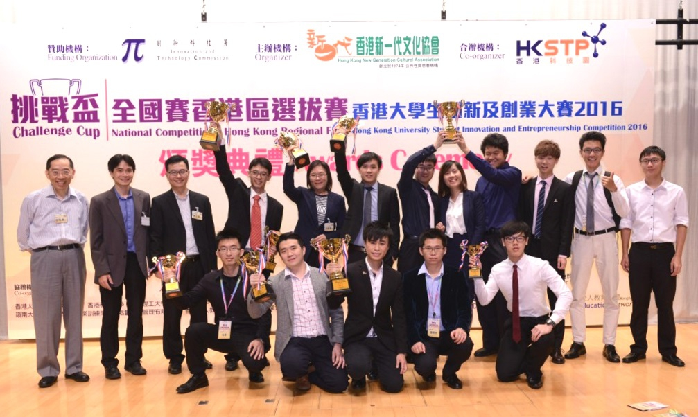 Fourteen teams from The Chinese University of Hong Kong (CUHK) have recently swept up top awards in the 'Challenge Cup' National Competition Hong Kong Regional Final – Hong Kong University Student Innovation and Entrepreneurship Competition 2016