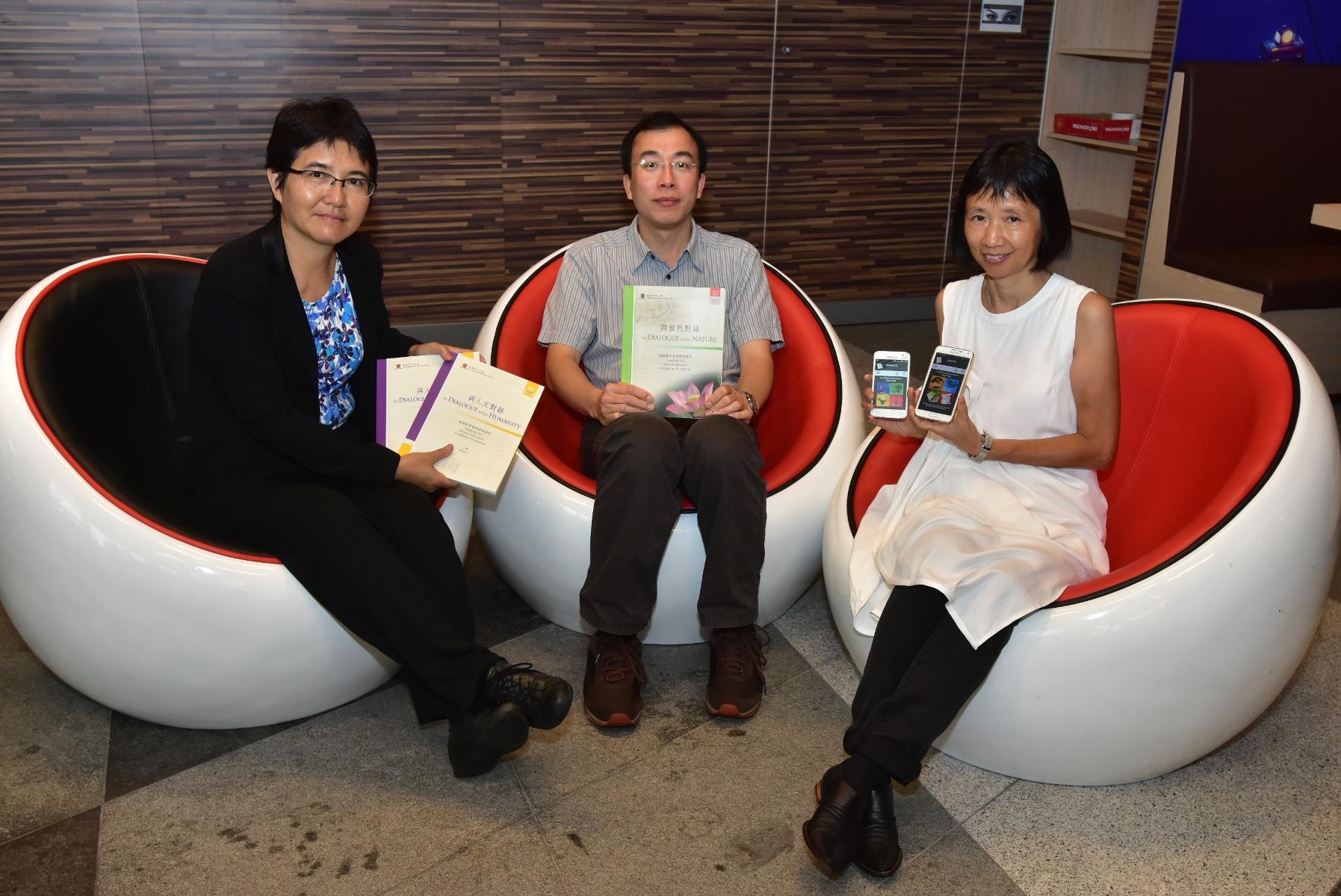 中大通識教育課程團隊親自編製教科書及專屬手機應用程式