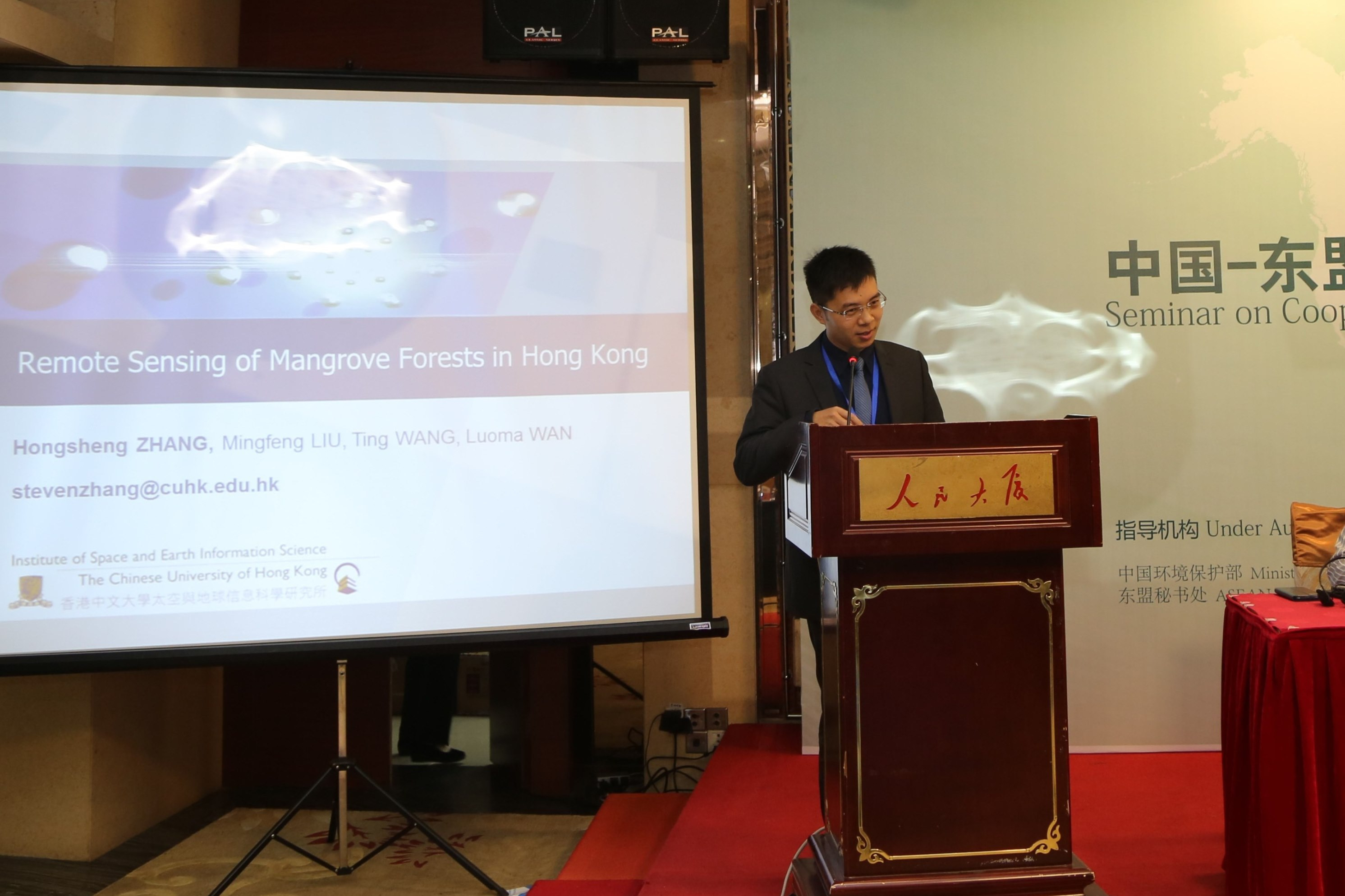 Dr. Zhang Hongsheng gives a presentation on 'Remote Sensing of Mangrove Forests in Hong Kong'.