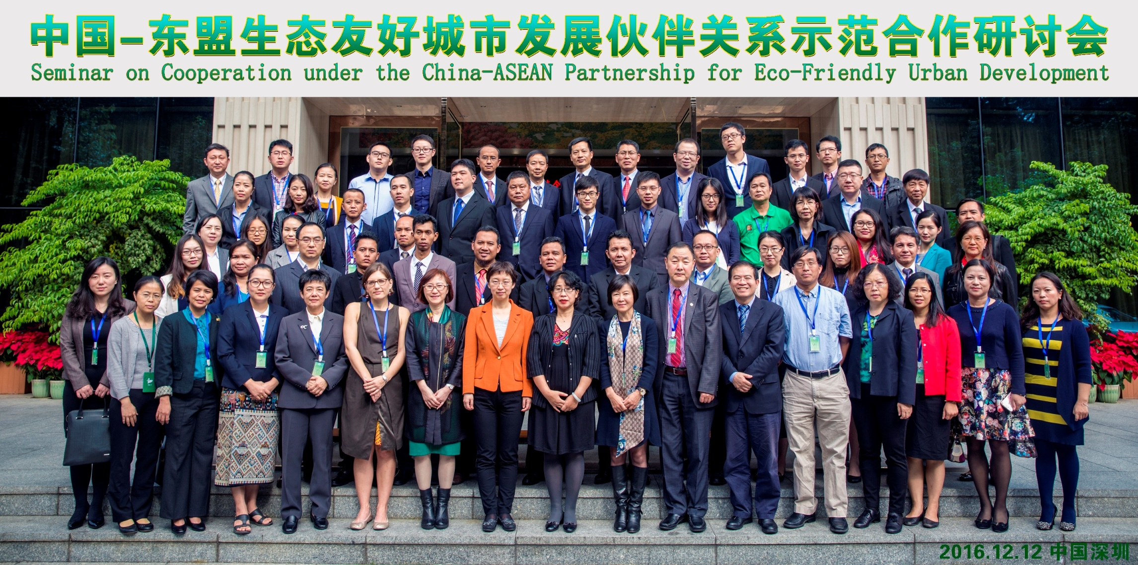 A group photo of participants in the Seminar on Cooperation under the China-ASEAN Partnership for Ecologically Friendly Urban Development (provided by the organizer).