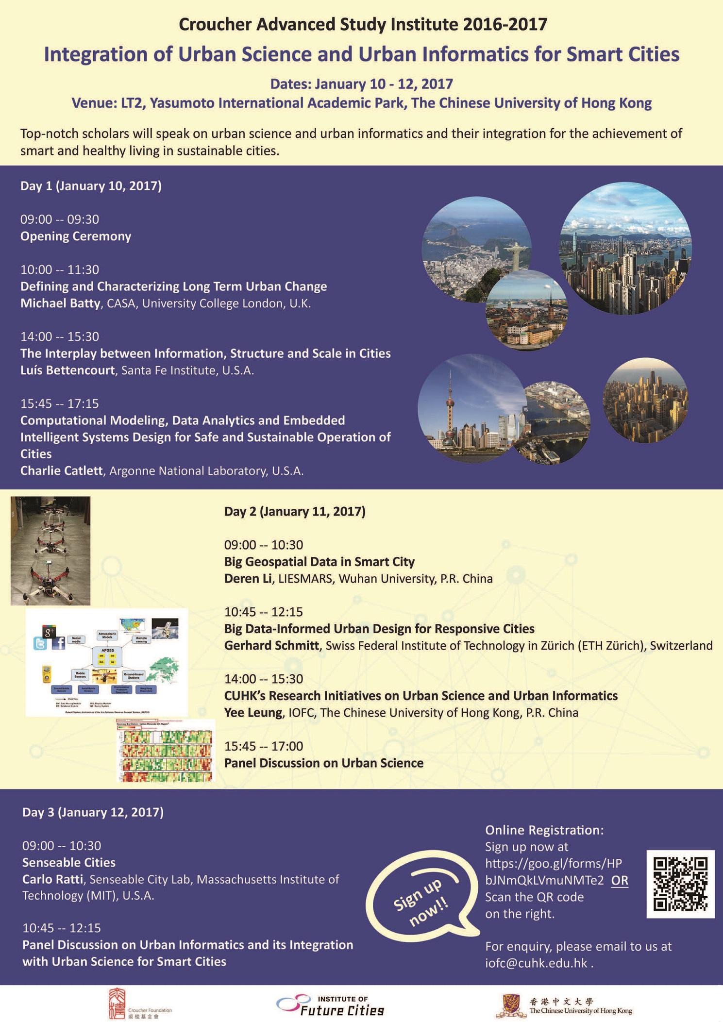 中大举办裘槎资深科研院会议2016-2017。