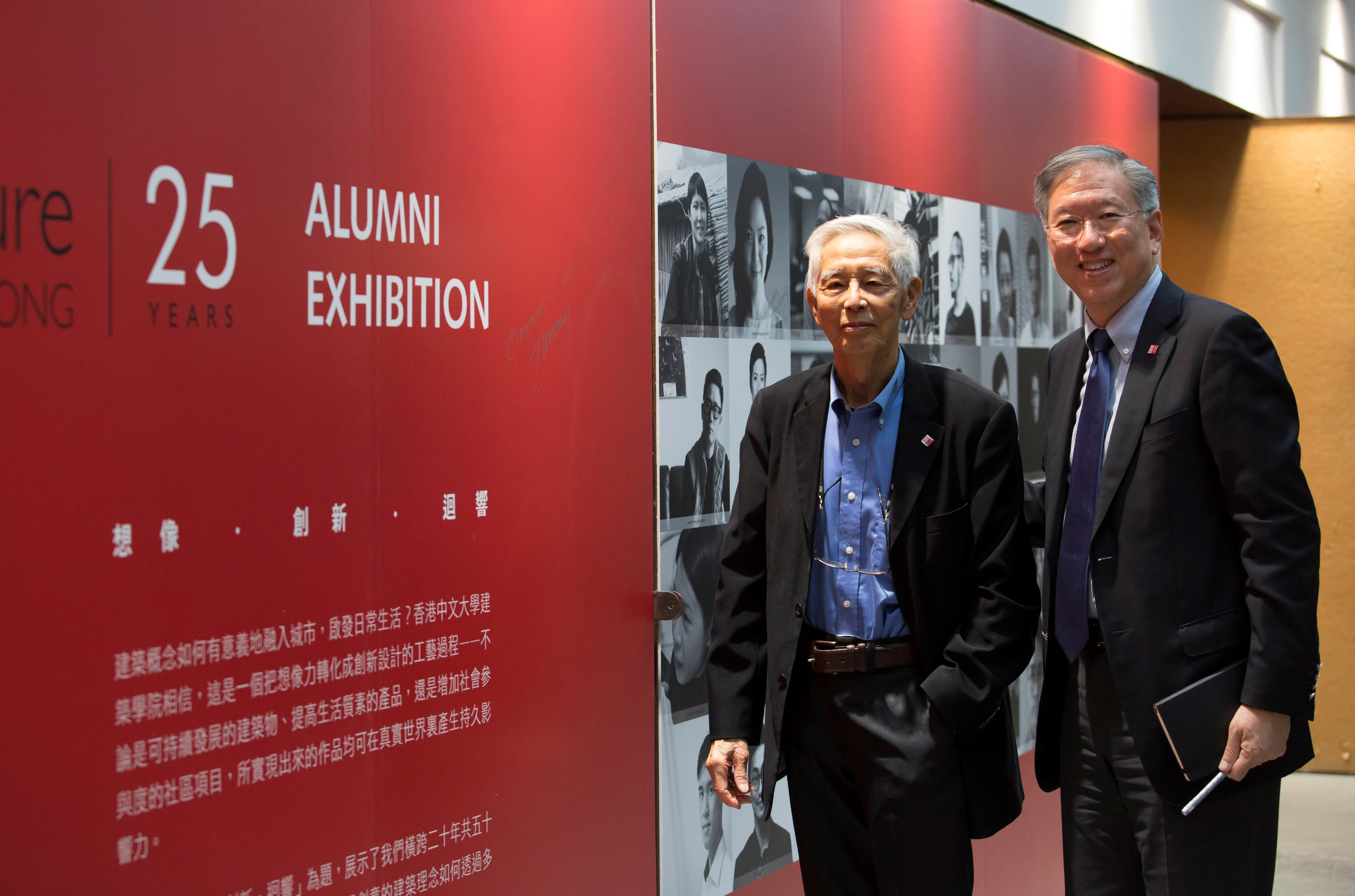 Emeritus Professor Tunney Lee (left), Founding Chairman of the CUHK architecture programme, and Prof. Nelson Chen, Director of the School of Architecture.