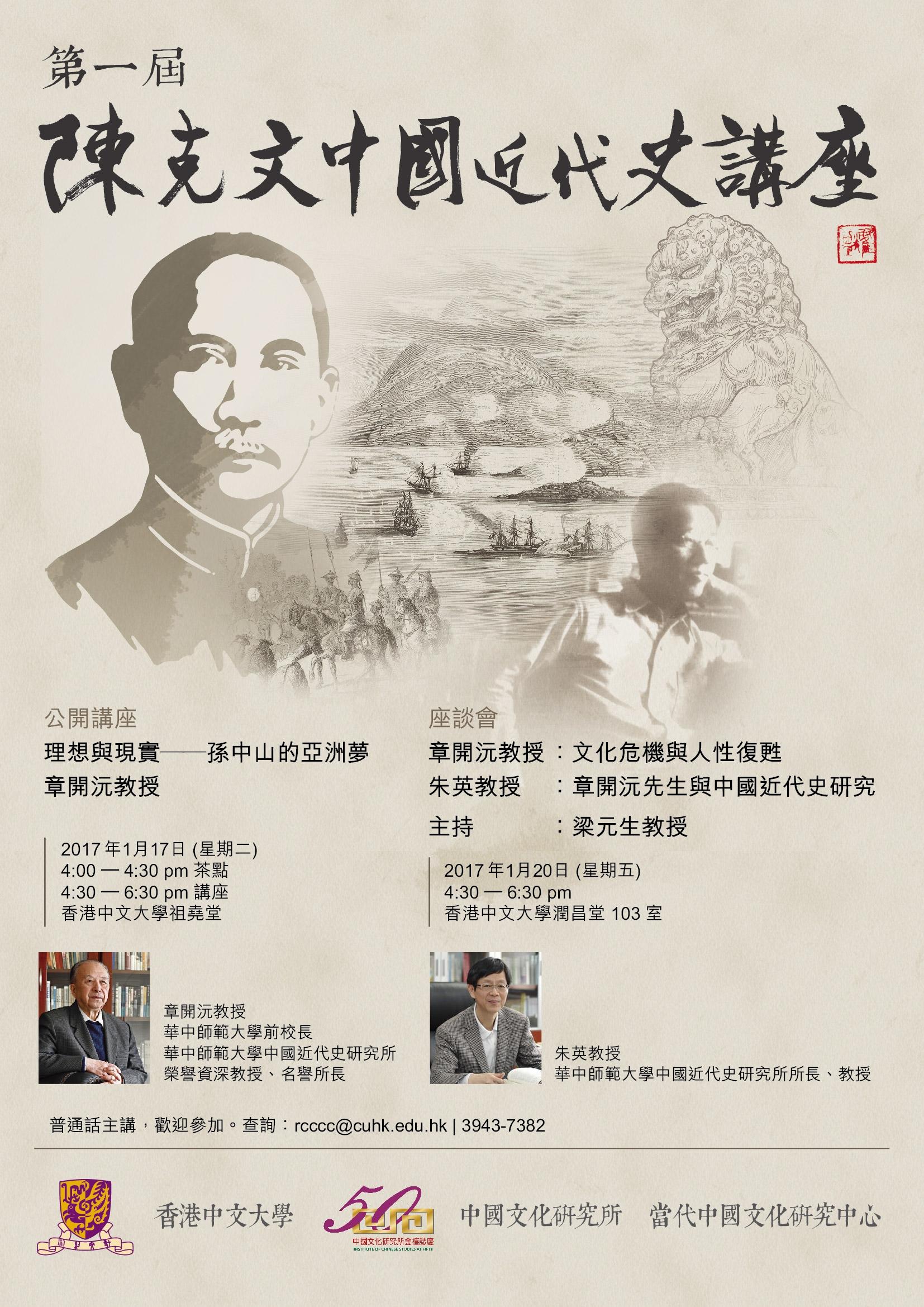 第一屆「陳克文中國近代史講座」