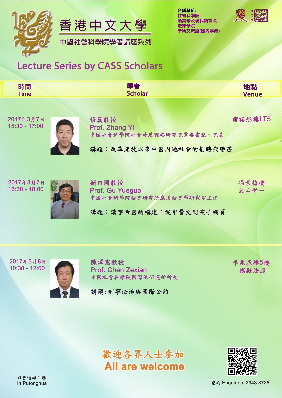 第六屆中國社會科學院學者講座系列