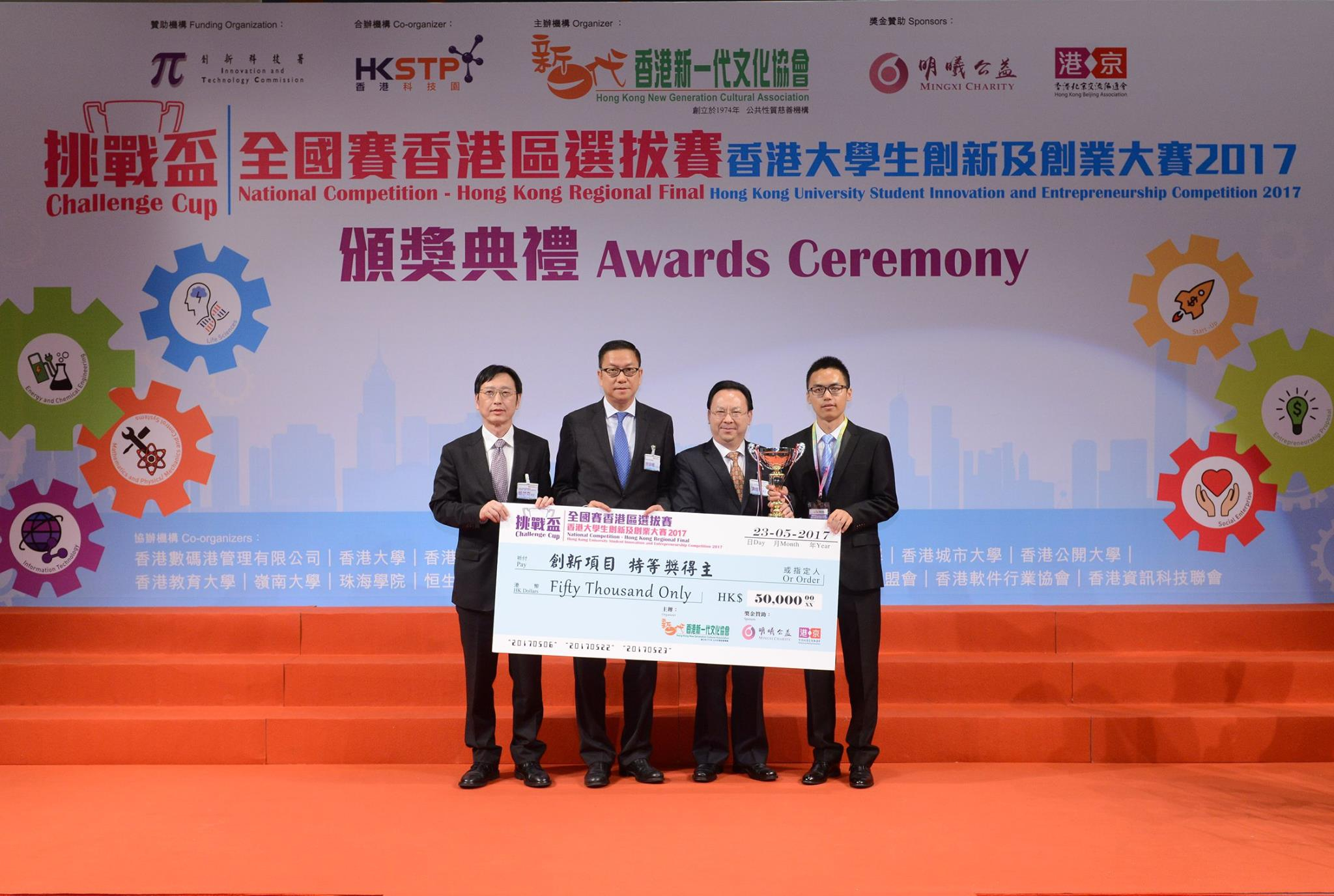 Mr. Dang Xiaobing (right) from the Department of Mechanical and Automation Engineering receives the Top Prize of Innovation category from Prof. Tan Tieniu (2nd right), Deputy Director of the Liaison Office of the Central People's Government (LOCPG) in the HKSAR