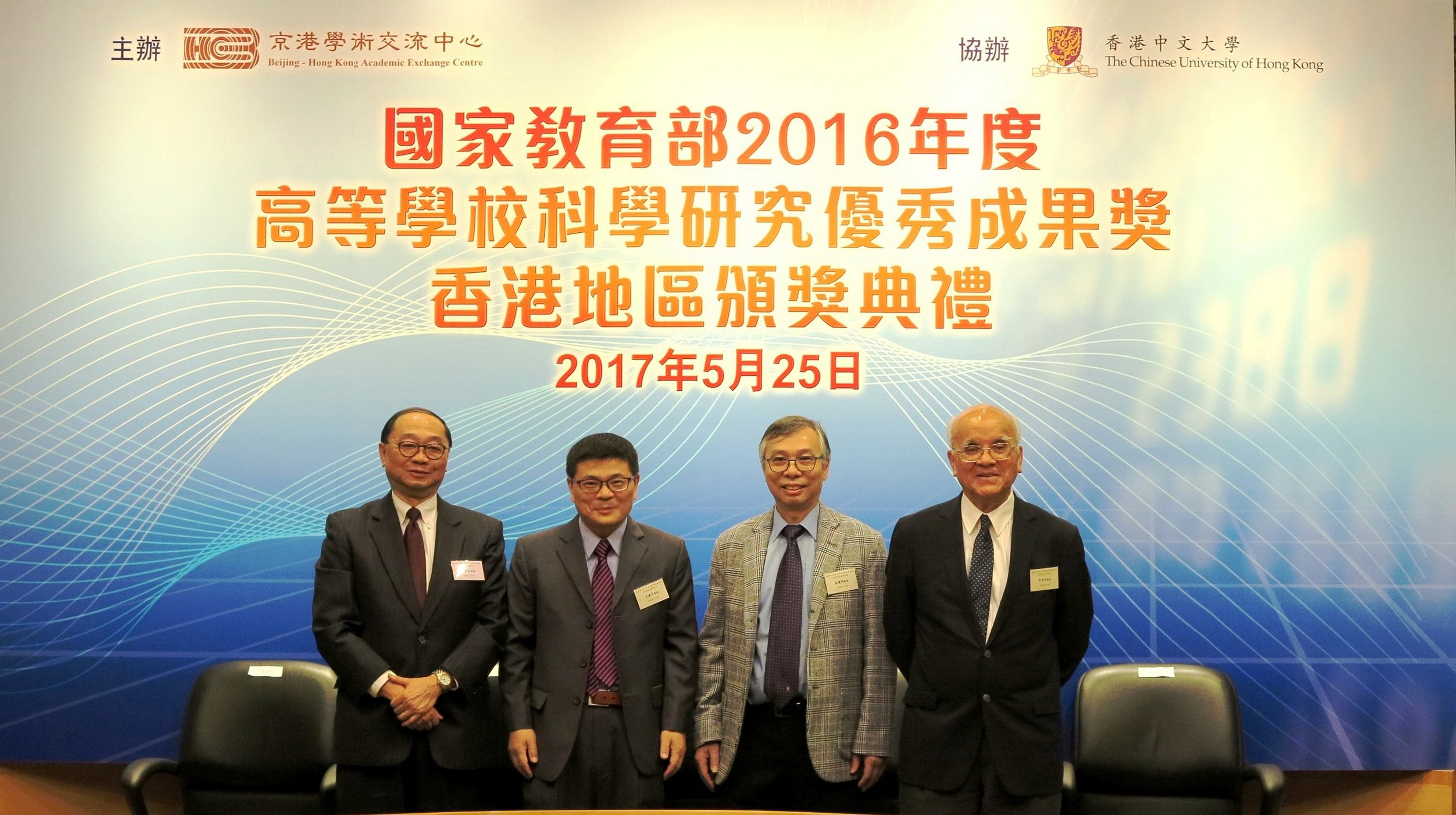 (From left) Prof. Henry Wong, Dean of the Faculty of Science; Prof. Wang Jian-fang, Department of Physics; Prof. Lam Hon-ming and Prof. Samuel Sun, School of Life Sciences, CUHK.