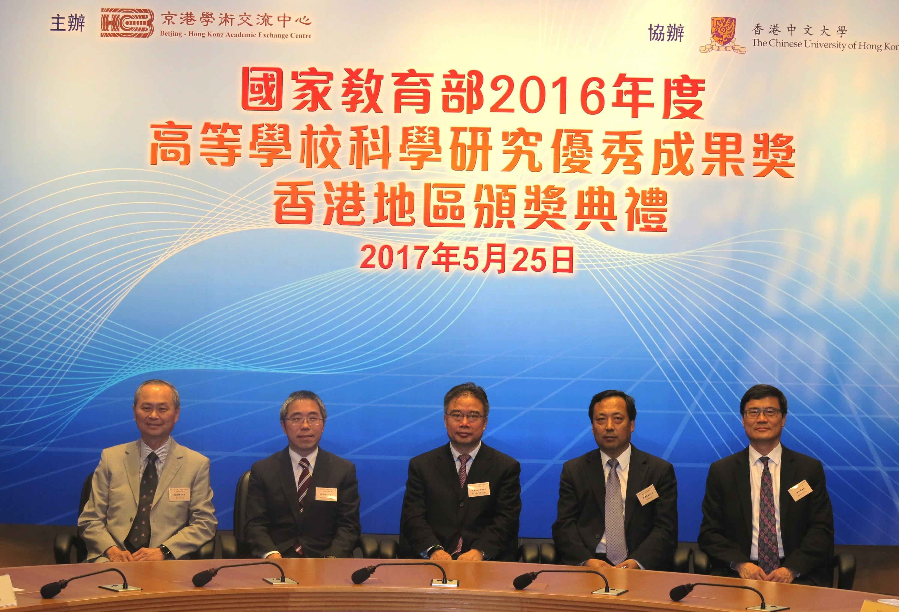 A group photo of officiating guests. (From left) Prof. Fok Tai-fai, Pro-Vice-Chancellor of CUHK; Mr. Lo Sai-hung, Brian, Deputy Secretary for Education, HKSAR Government; Mr. Zhao Ling-Shan, Deputy Director of the Office for Hong Kong, Macau and Taiwan Affairs, MoE; Mr. Zhang Zongming, Deputy Inspector of the Education, Science and Technology Department, Liaison Office of The Central People's Government in the HKSAR; and Mr. Li Nai-yiu, President of Beijing-Hong Kong Academic Exchange Centre.