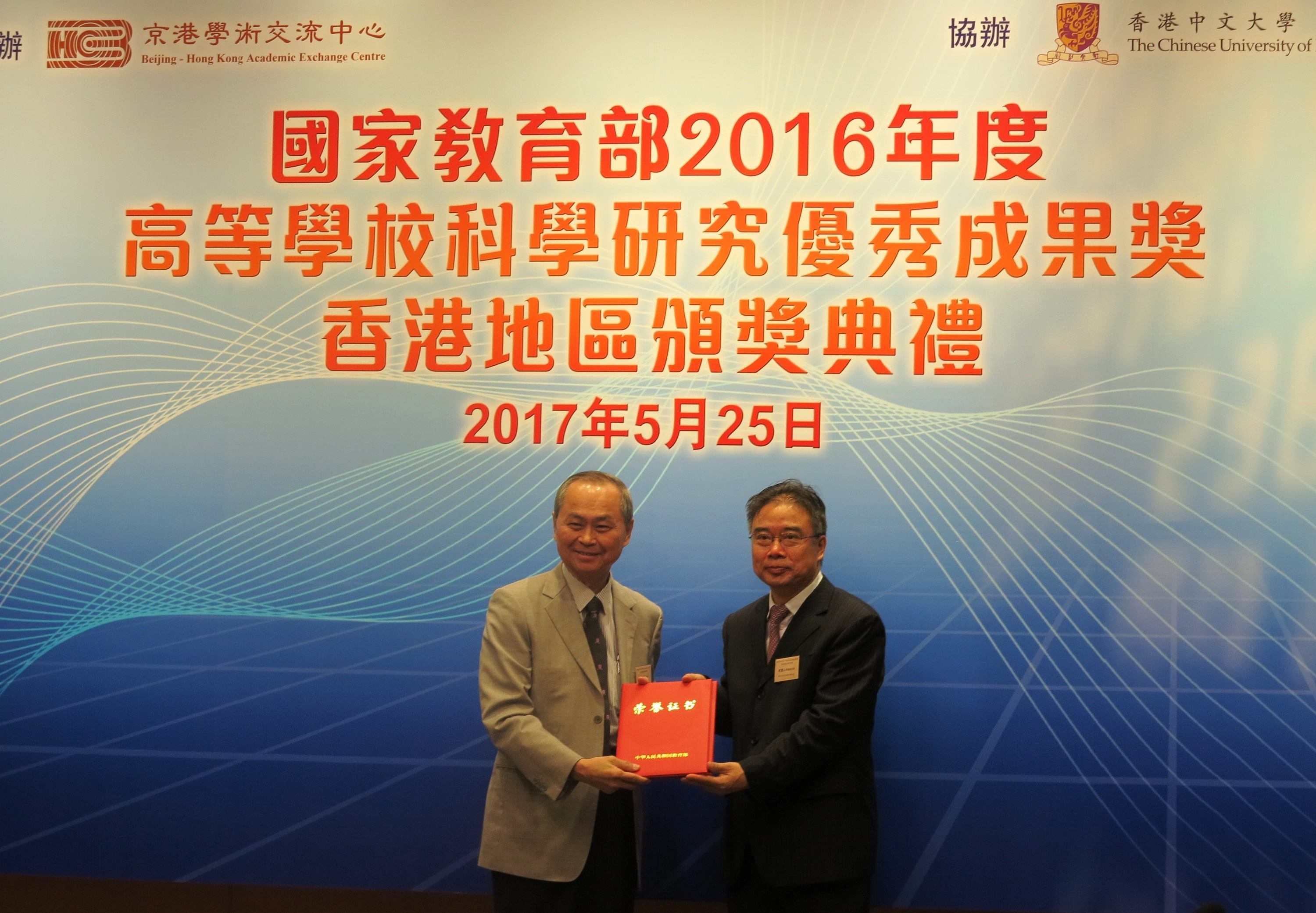 CUHK receives 2 Higher Education Outstanding Scientific Research Output Awards (Science and Technology) from MoE in 2016. Prof. Fok Tai-fai, Pro-Vice-Chancellor of CUHK represents the University to receive the award certificates from Mr. Zhao Ling-Shan, Deputy Director of the Office for Hong Kong, Macau and Taiwan Affairs, MoE (right).