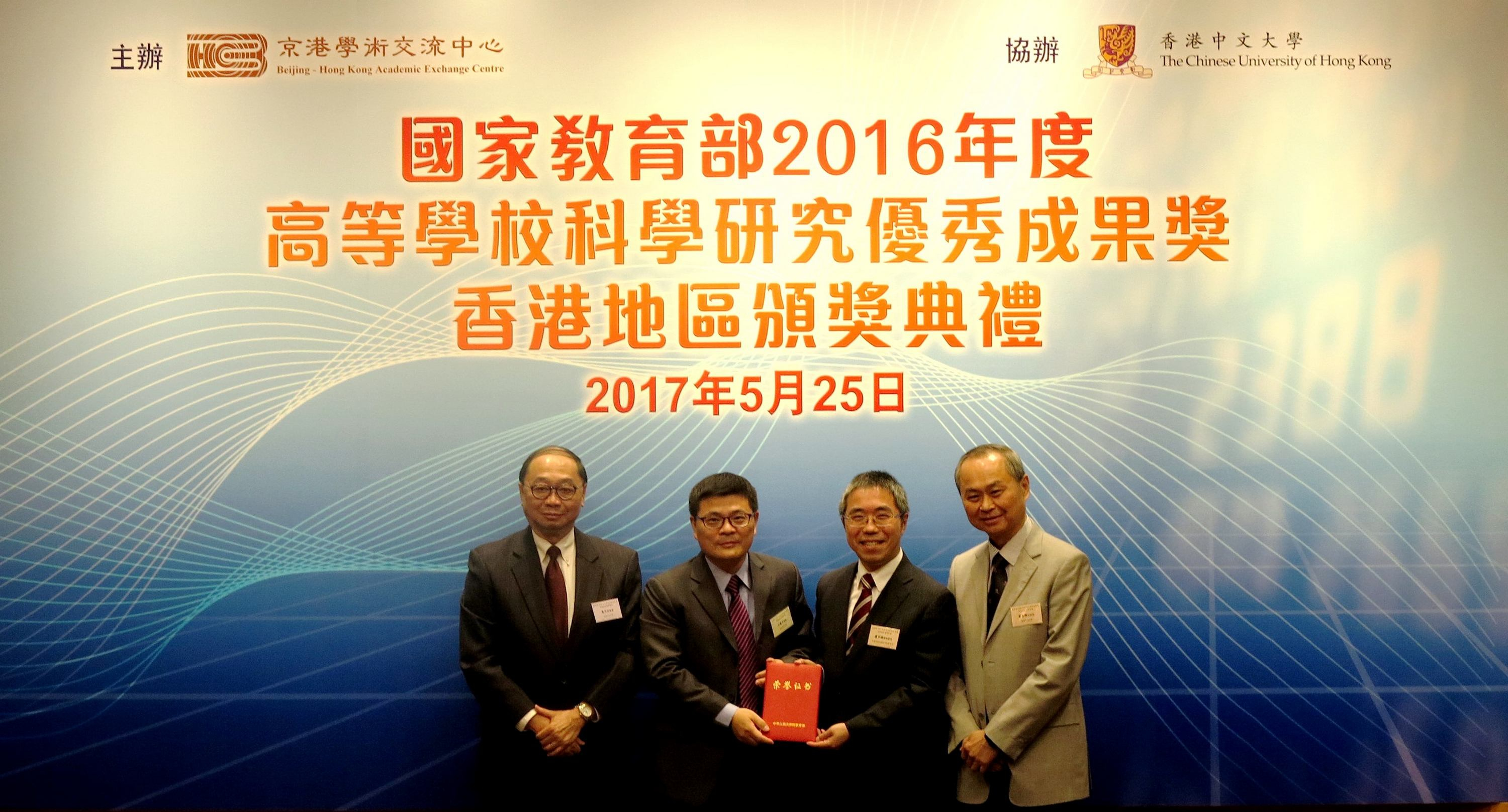 Prof. Wang Jianfang (2nd left), accompanied by Prof. Fok Tai-Fai (right) and Prof. Henry Wong (left), receives the award certificate from Mr. Brian Lo, Deputy Secretary for Education, HKSAR Government (2nd right)。