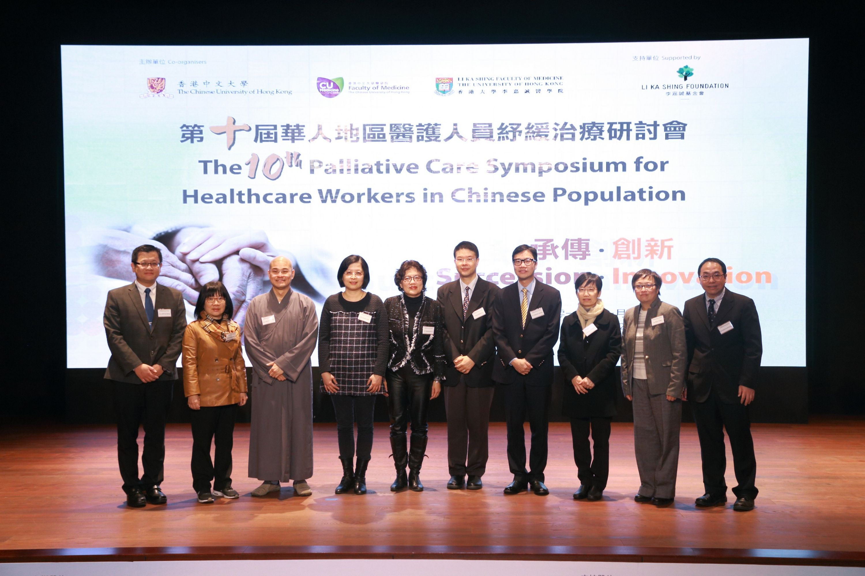 Over 180 local healthcare professionals attend the 10th Palliative Care Symposium for Healthcare Workers in Chinese Population, including Dr Katherine LO, Senior Project Manager of the Li Ka Shing Foundation (5th left); Prof Albert Martin LI, Assistant Dean (Education) of the Faculty of Medicine at CUHK (5th right); Dr CHEUNG Chi Wai, Assistant Dean (Private Sector Liaison) of the Li Ka Shing Faculty of Medicine at HKU (4th right); the Venerable Shi Tian Wen, Master Lecturer of Tsz Shan Monastery (3rd left); Dr LAM Tai Chung, Clinical Assistant Professor of the Department of Clinical Oncology of the Li Ka Shing Faculty of Medicine at HKU (1st left); Dr Rebecca YEUNG, Chief of Service of the Department of Clinical Oncology of the Pamela Youde Nethersole Eastern Hospital (3rd right); and Dr Jennifer YIM, Centre-in-charge of Tsz Shan Monastery Spiritual Counselling Centre (2nd left).
