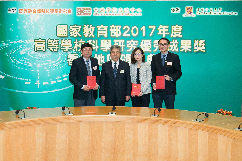 國家教育部部長陳寶生先生(左二)頒授證書予黃聿教授(左)及其團隊。
